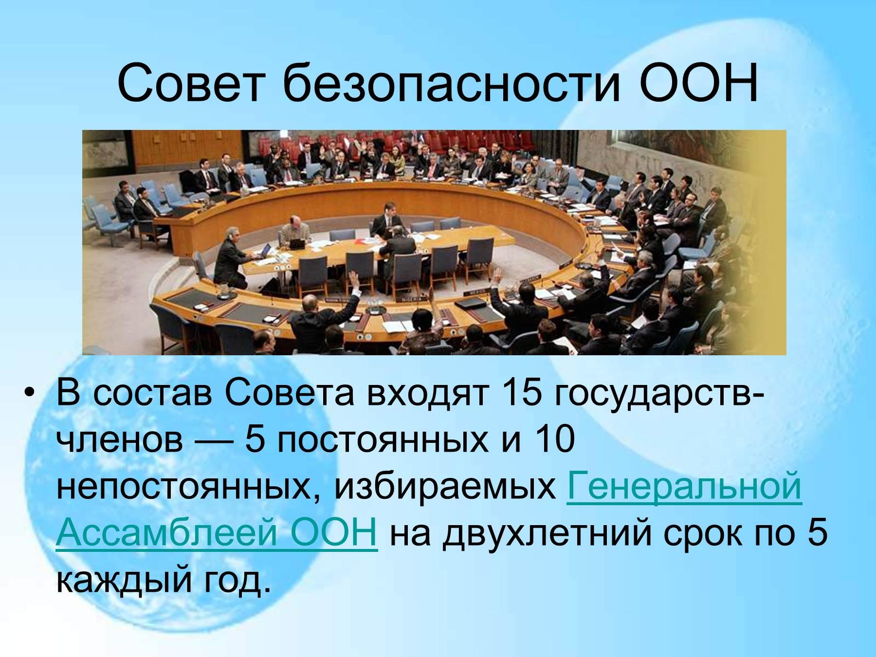 Разместить постоянные члены совета безопасности оон