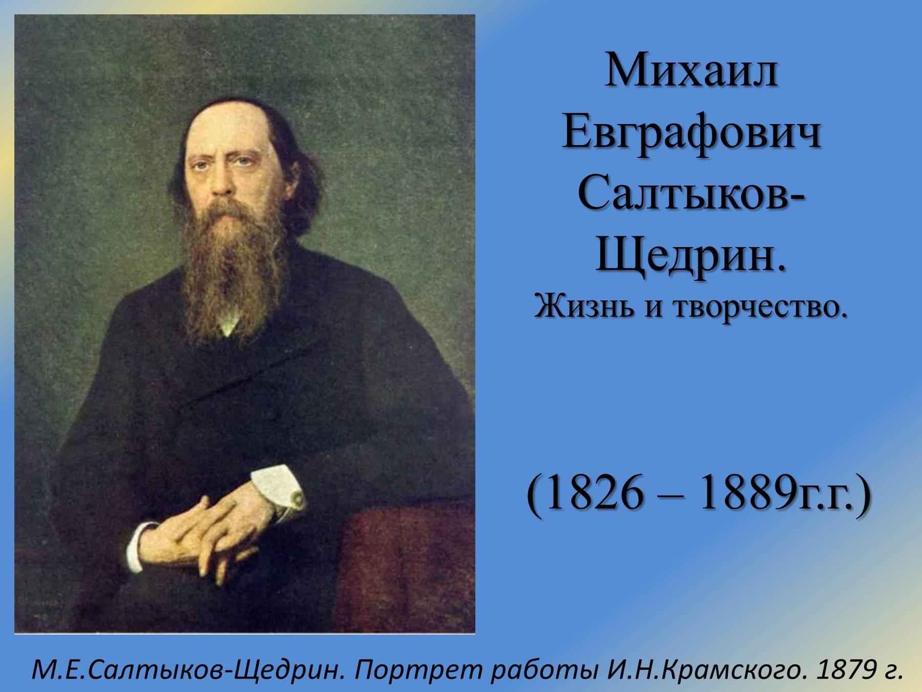Салтыков щедрин презентация биография скачать