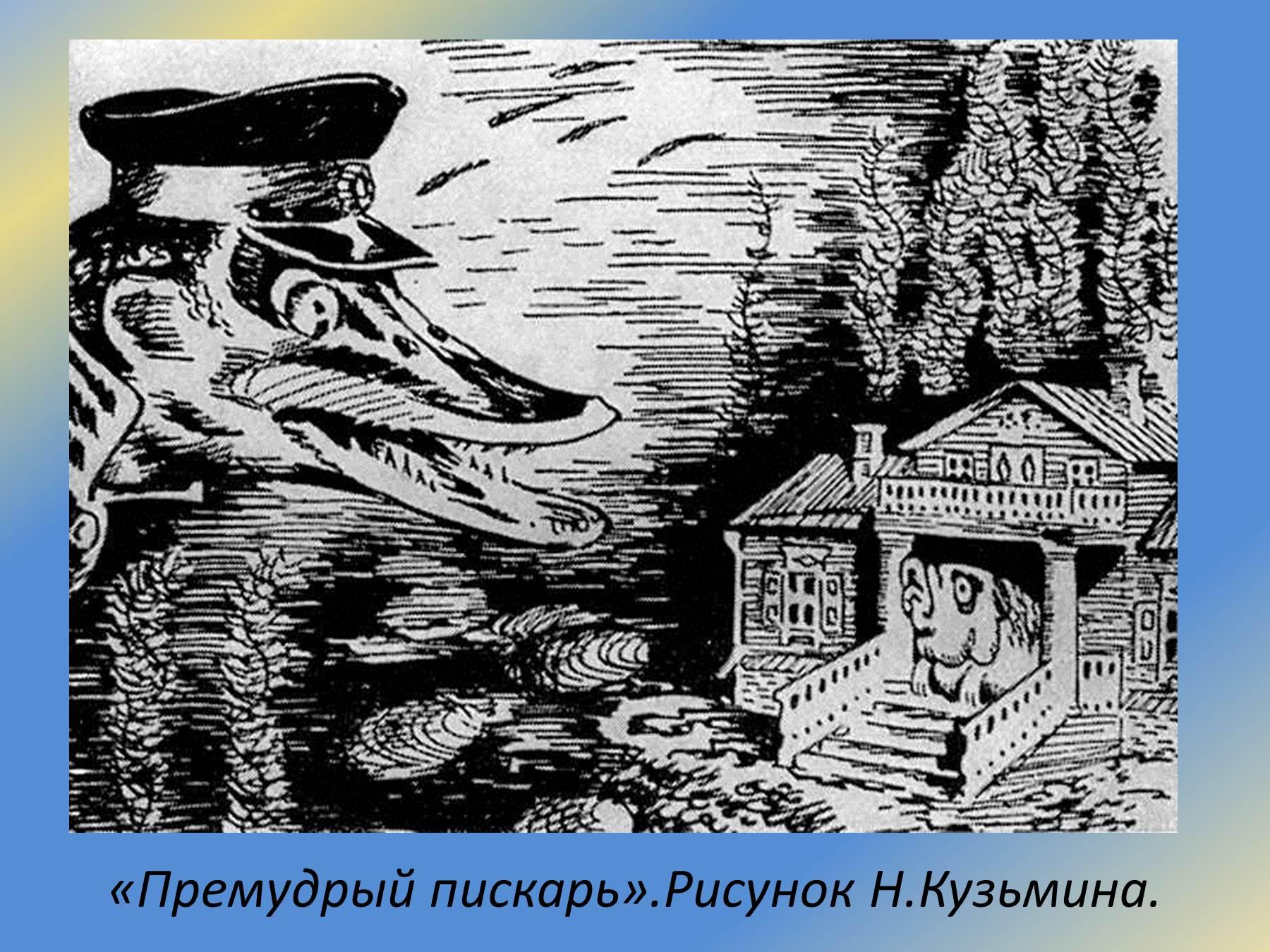 картинки салтыков щедрин премудрый пескарь