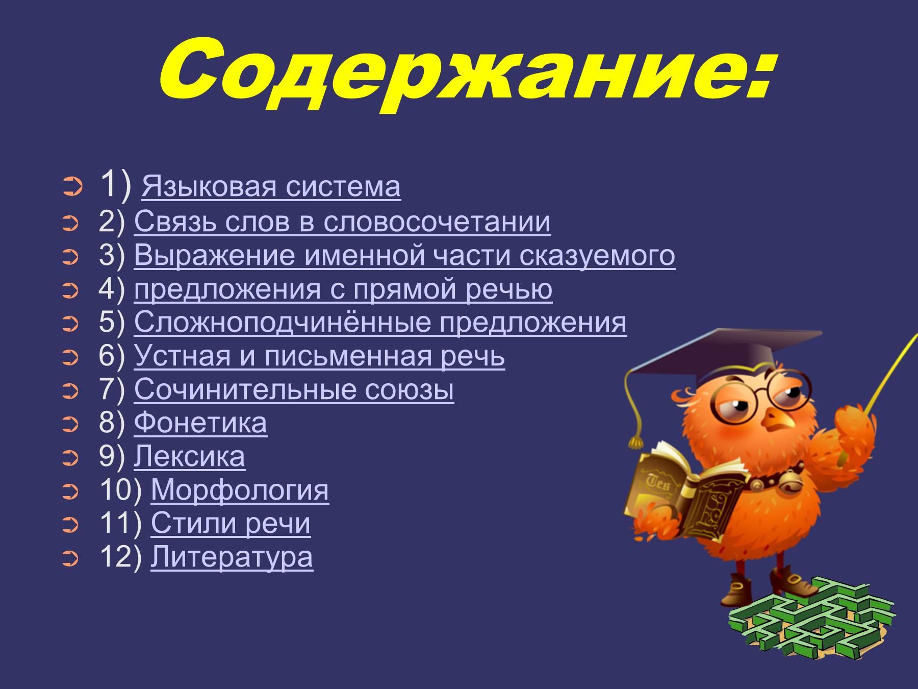 презентации с заданиями по русскому языку 1 класс
