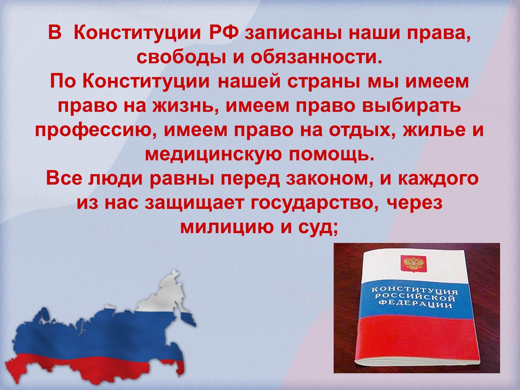Праздник День Конституции Российской Федерации отмечается декабря Реферат день конституции в россии