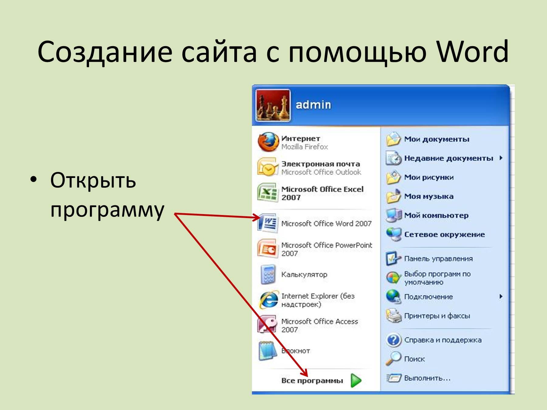 Создание сайта с помощью word размещение html ссылки