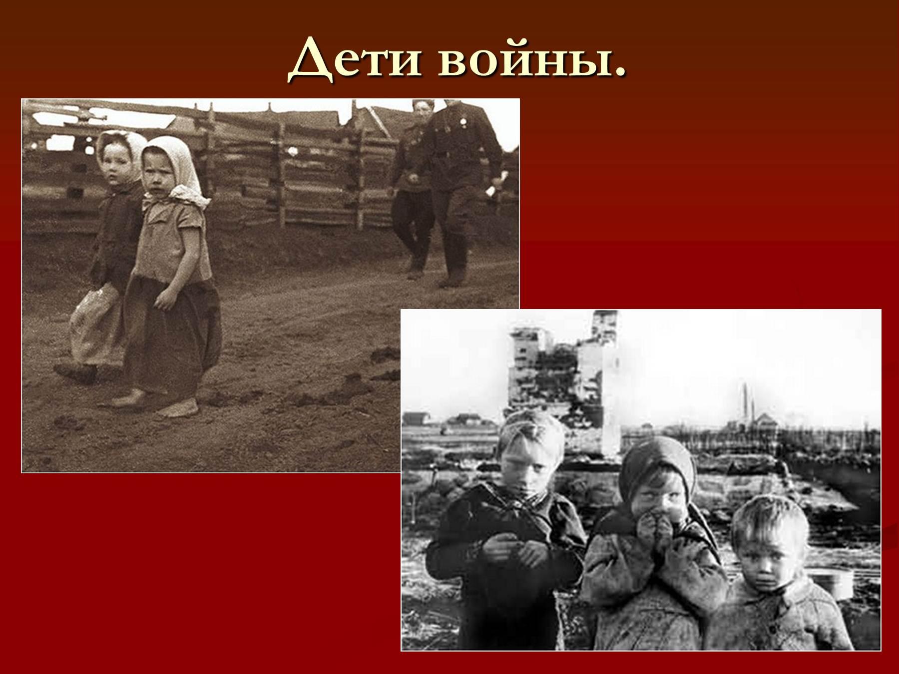 Война и дети картинки фото