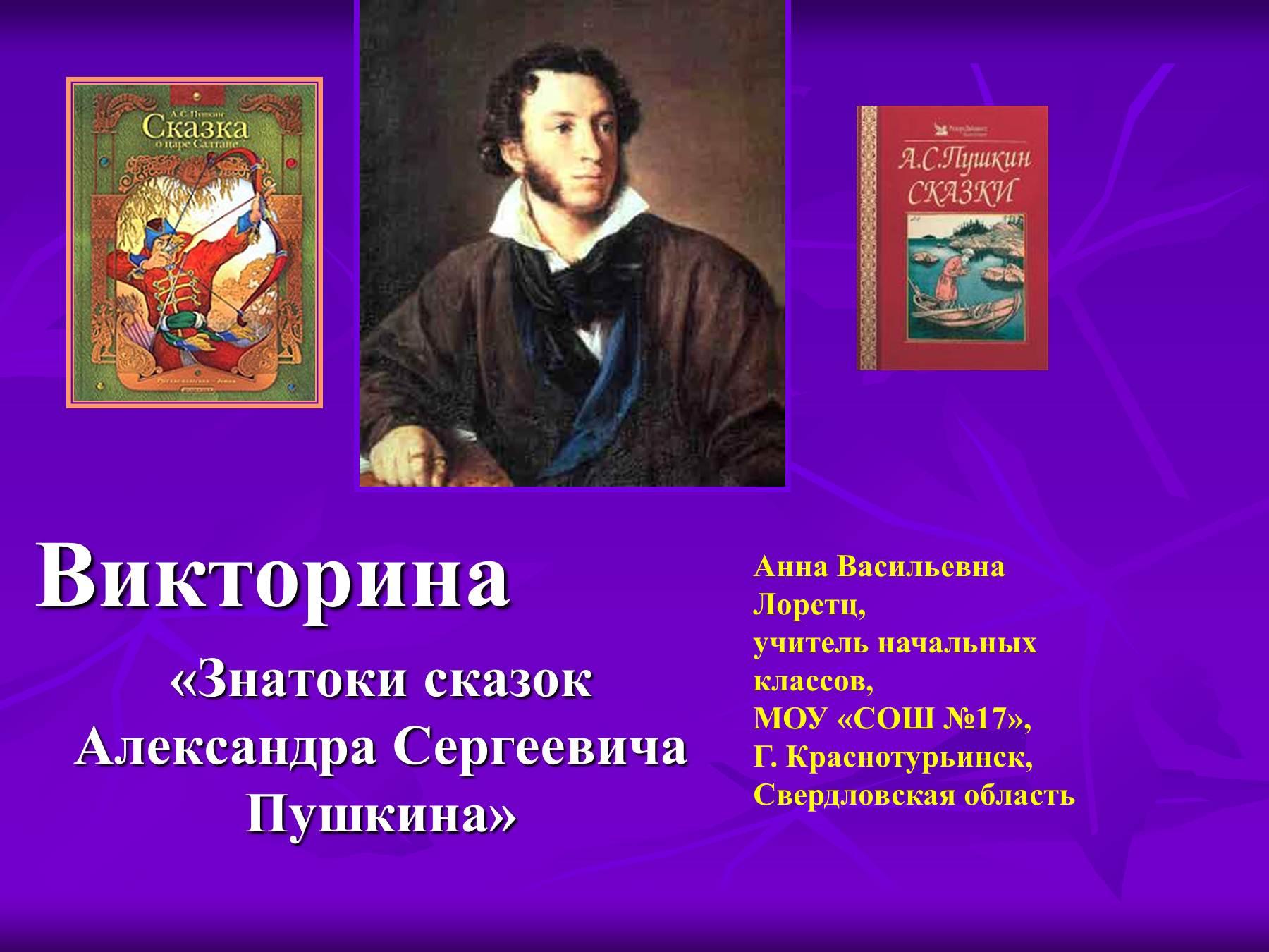 презентация викторины по литературе для студентов
