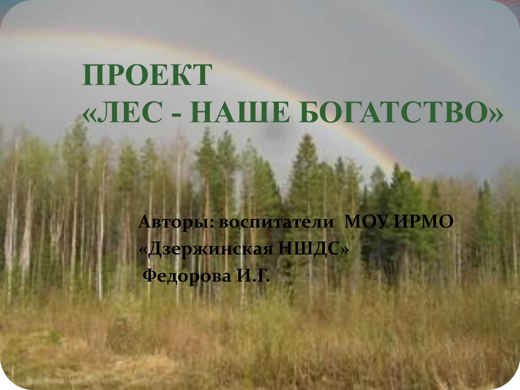 презентация.на.тему.лес