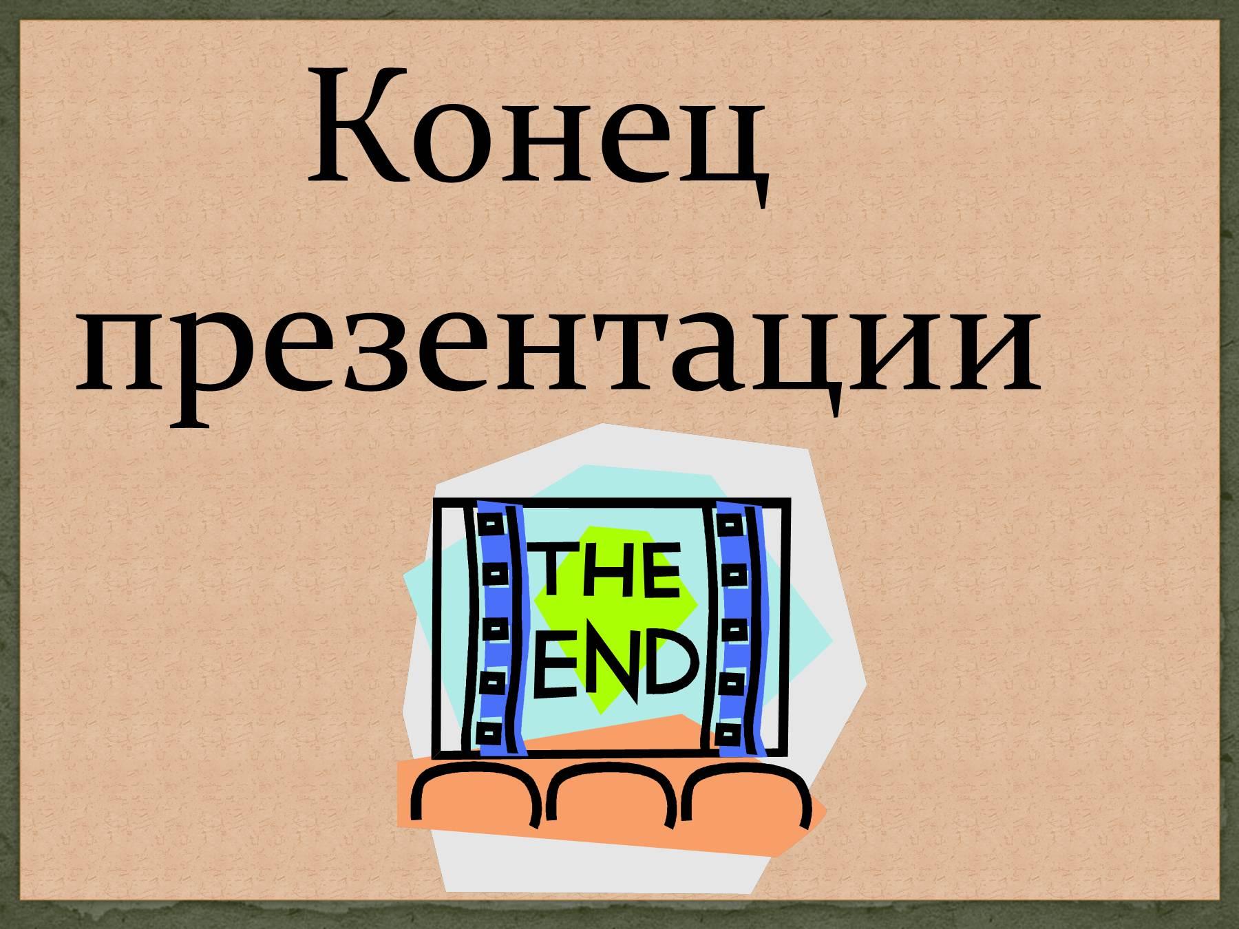 Как сделать конец фильма самому