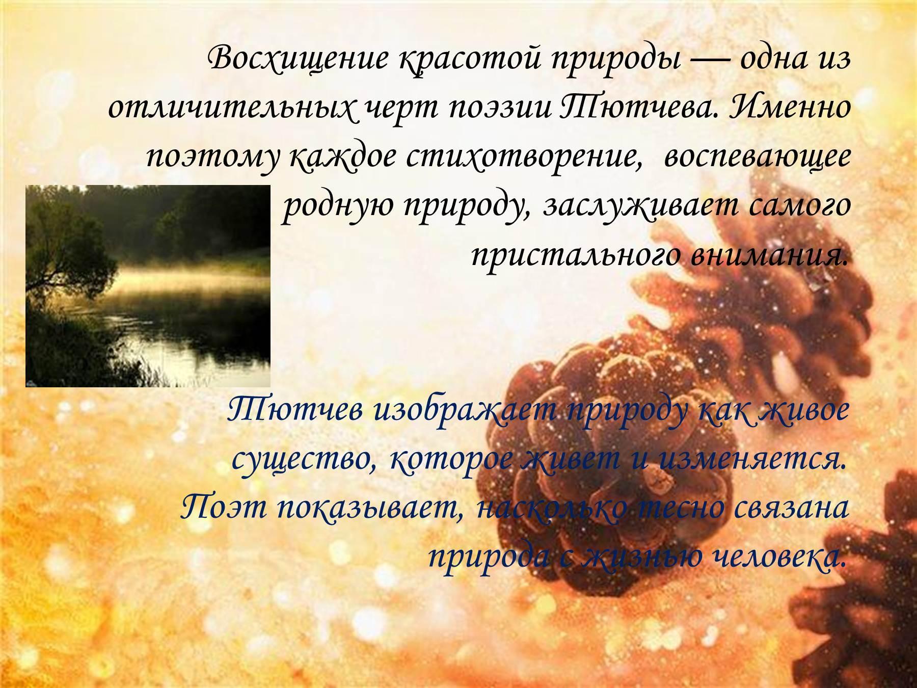 вас стихи на тему природа тютчев руке сати