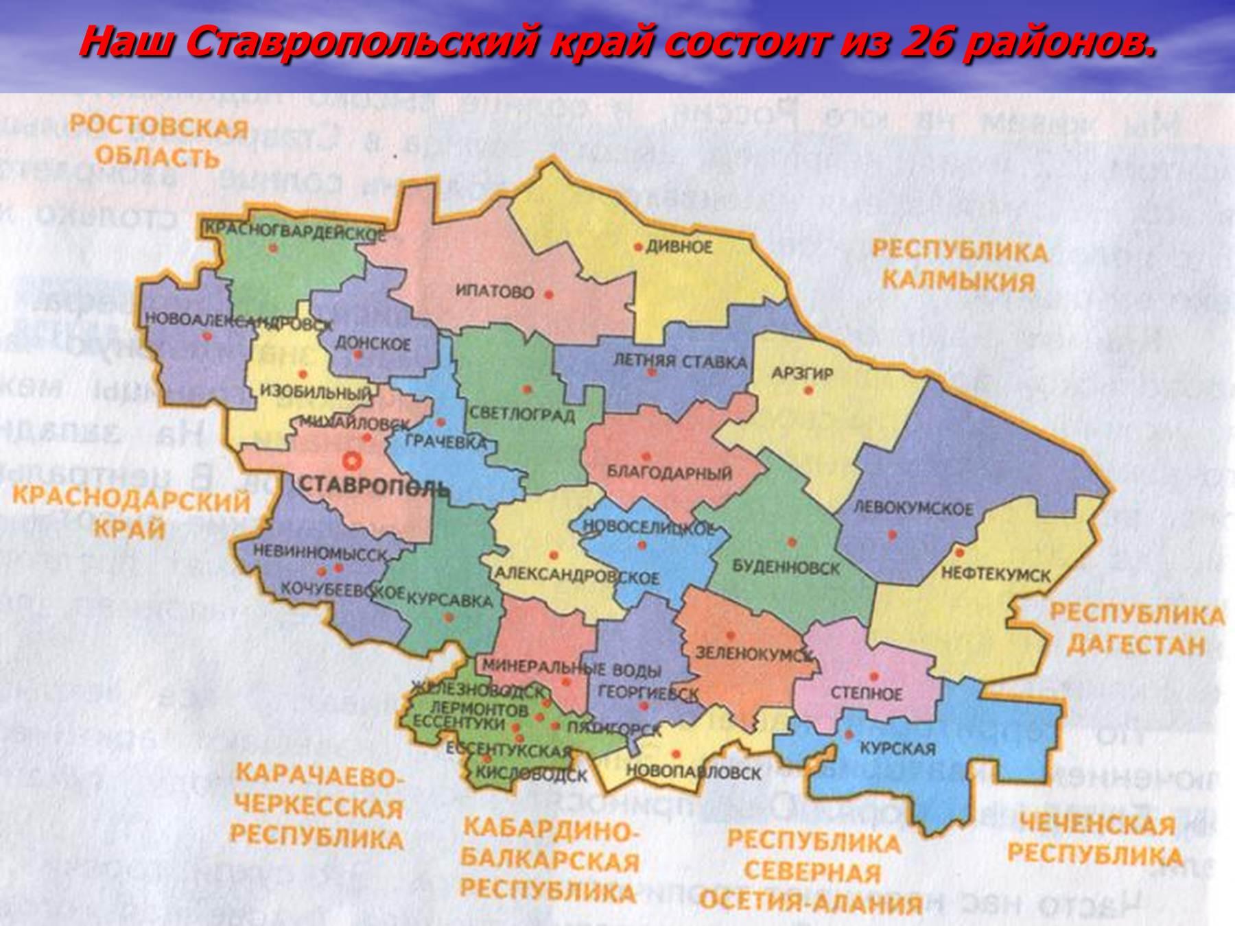 свежему все районы ставропольского края на карте картинки животных, которые