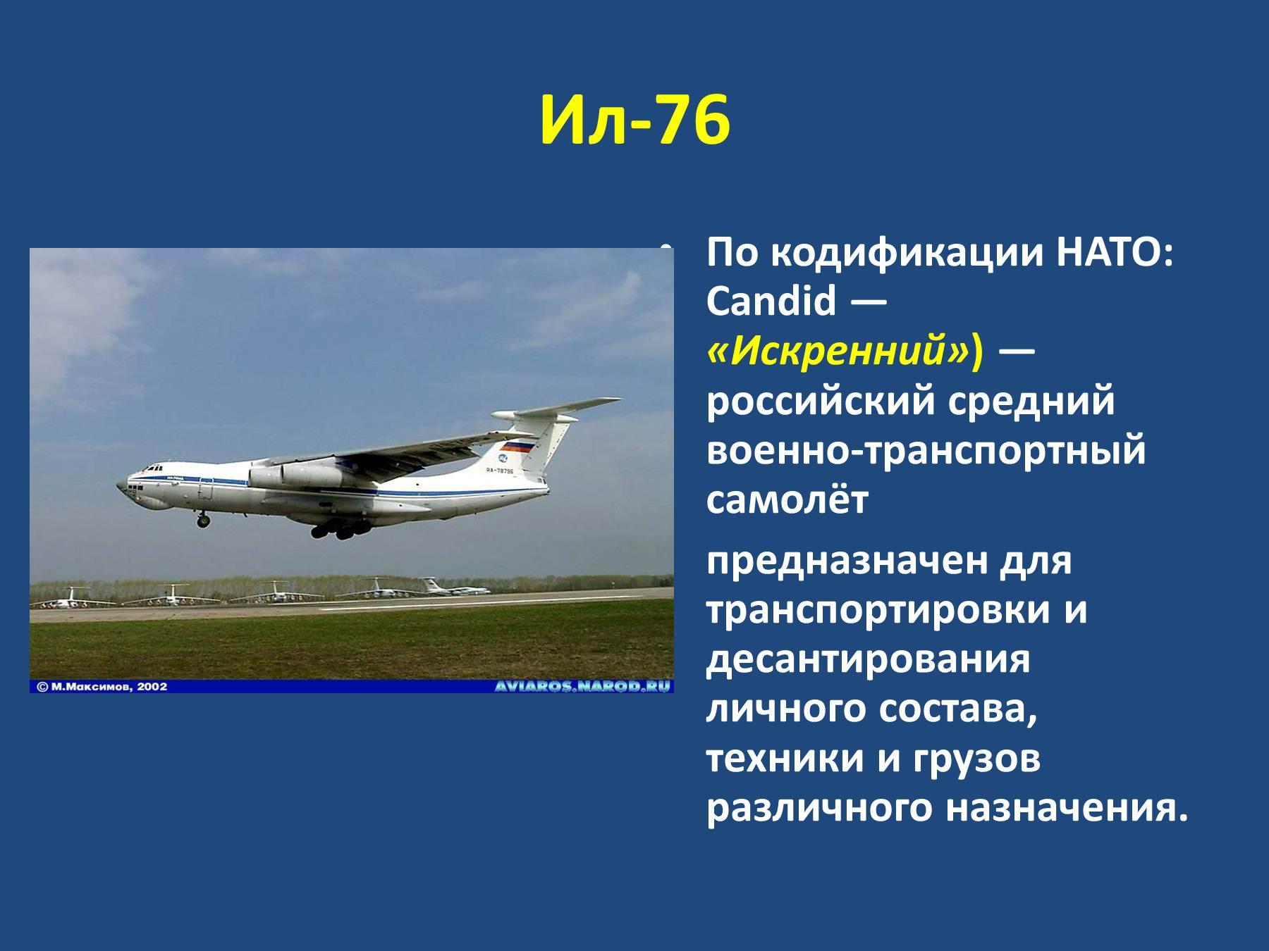 Военно воздушные силы россии доклад