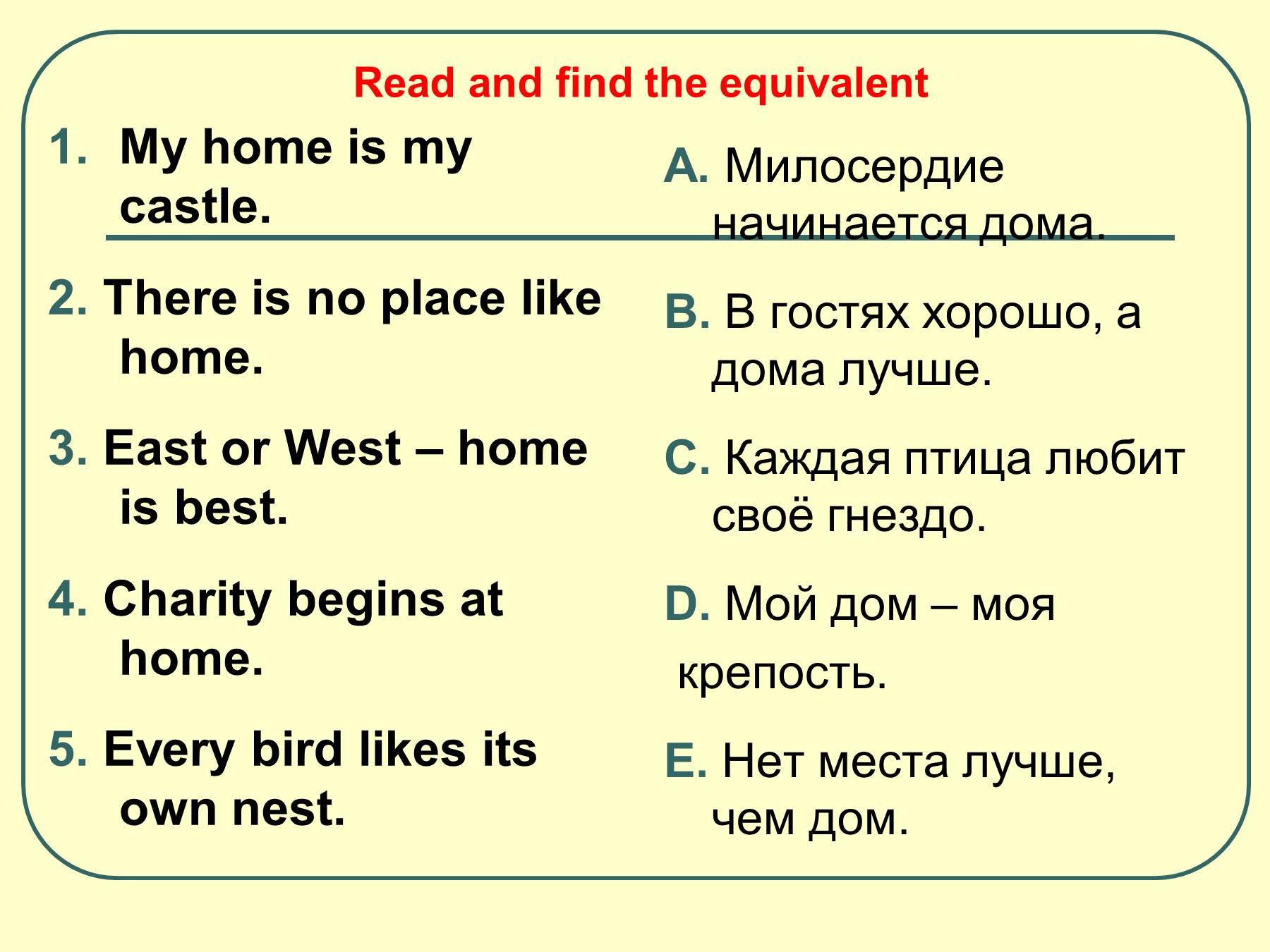 про жизнь презентация по английскому