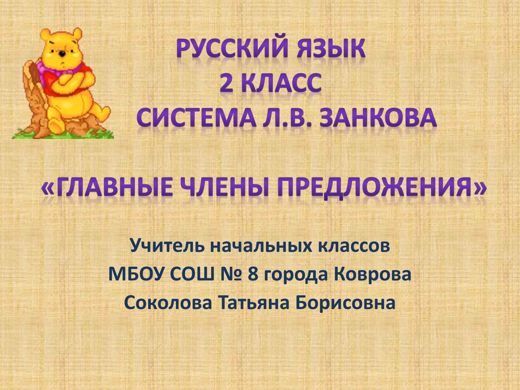 Член предложения русский язык 9 фотография