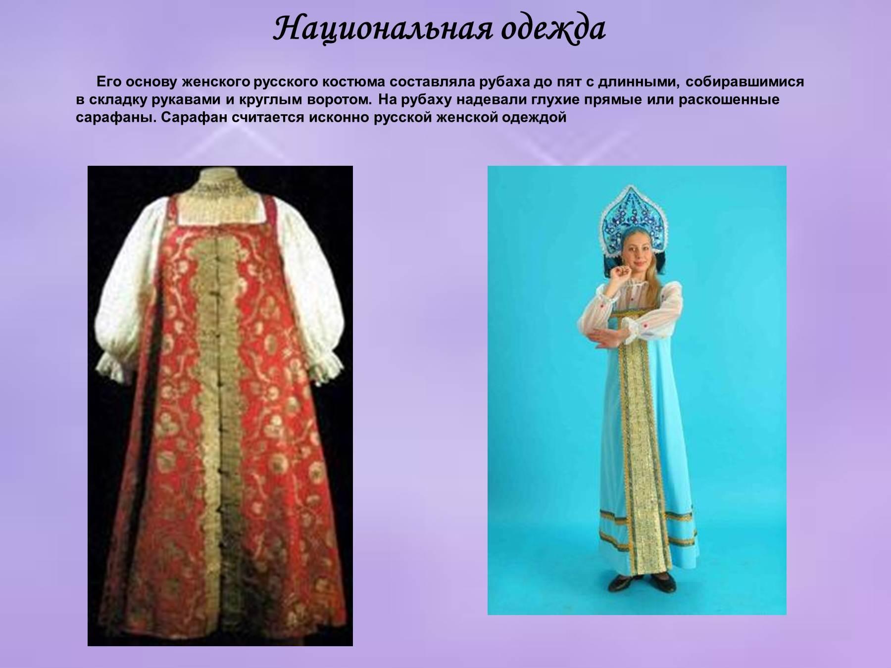 Женская Русская Одежда