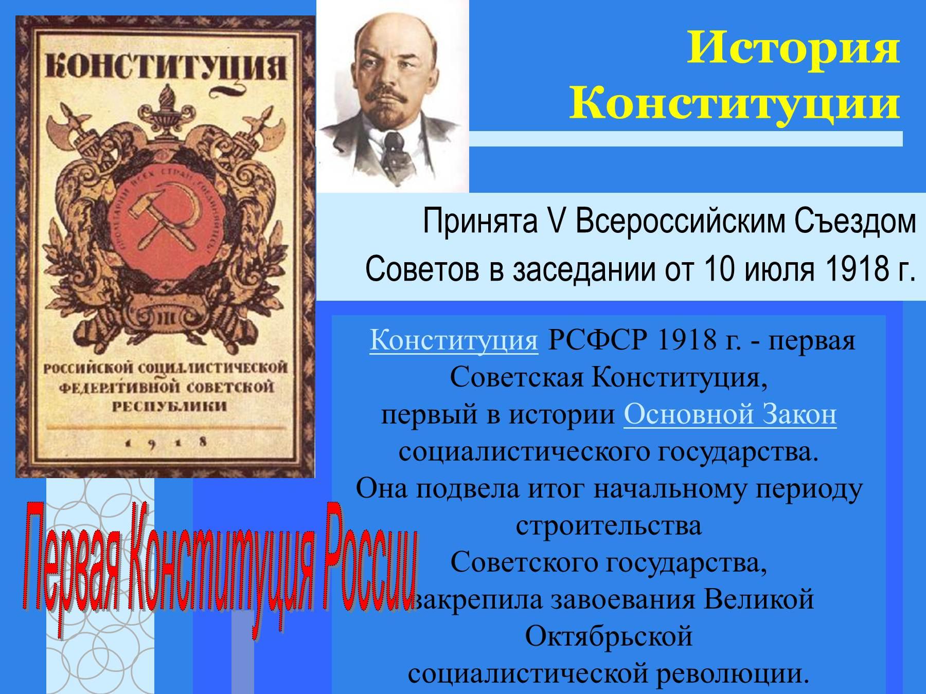 После захвата власти большевиками, в июне 1918 года была учреждена первая конституция рсфср