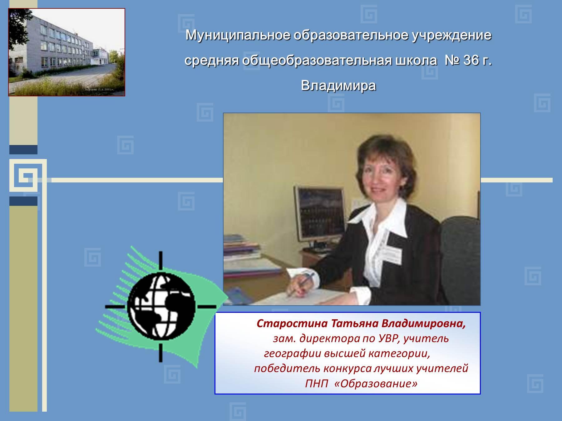 Учительница по географии 13 фотография