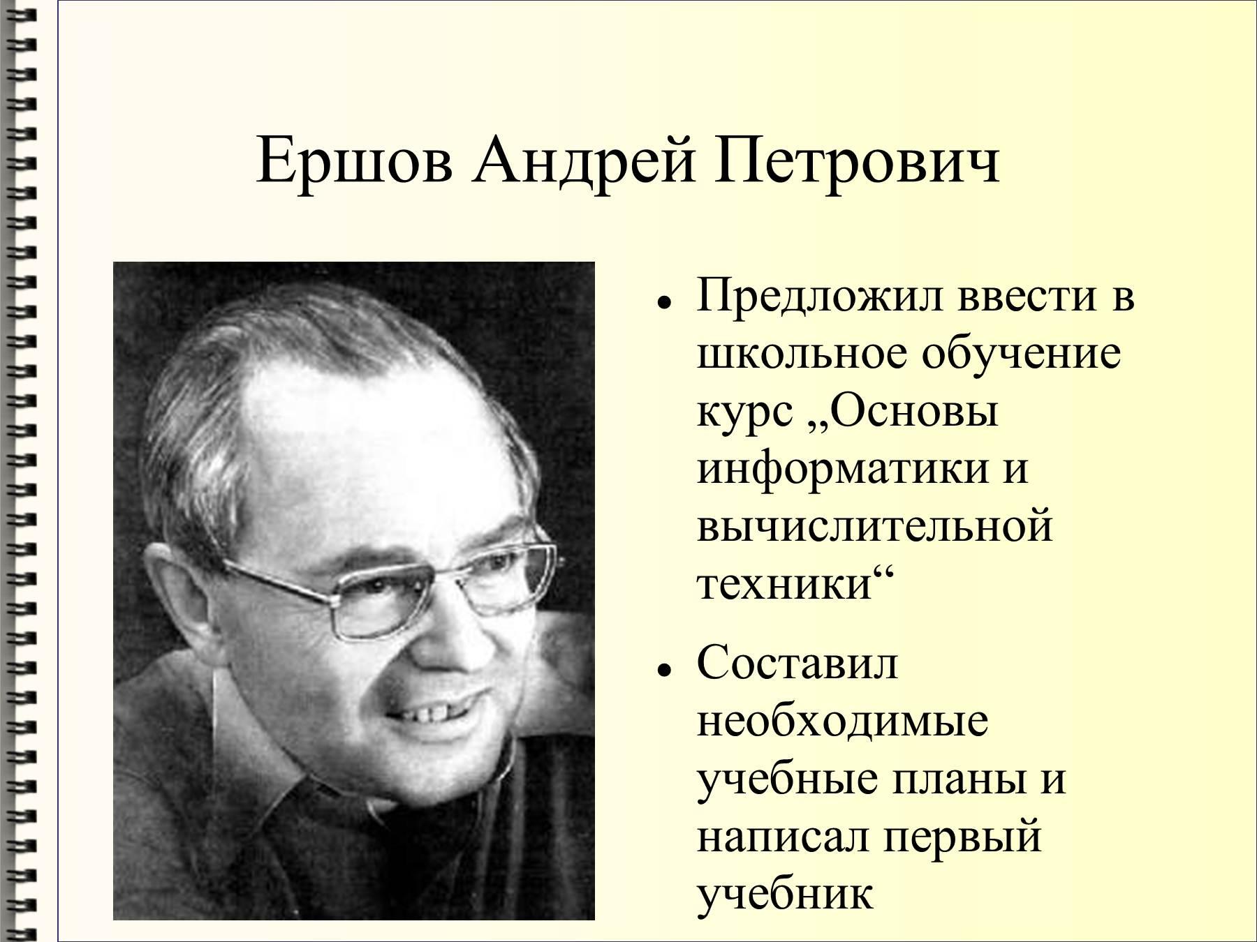 Ершов андрей петрович цитаты