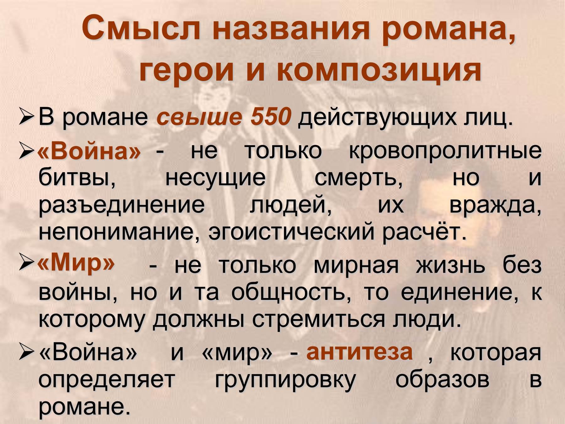 Образ княжны марьи в романа война и мир лтолстова