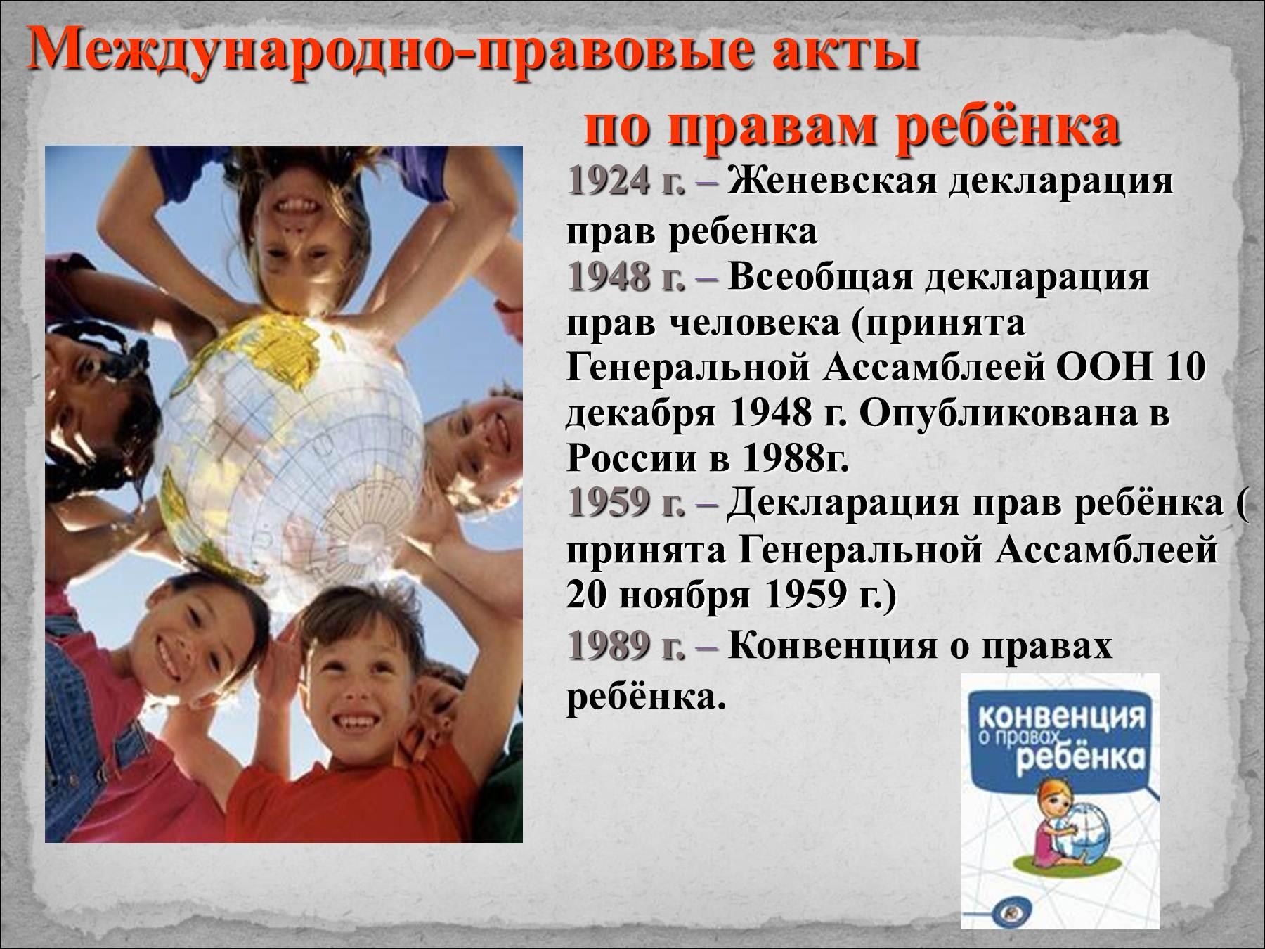 Фото права детей рф
