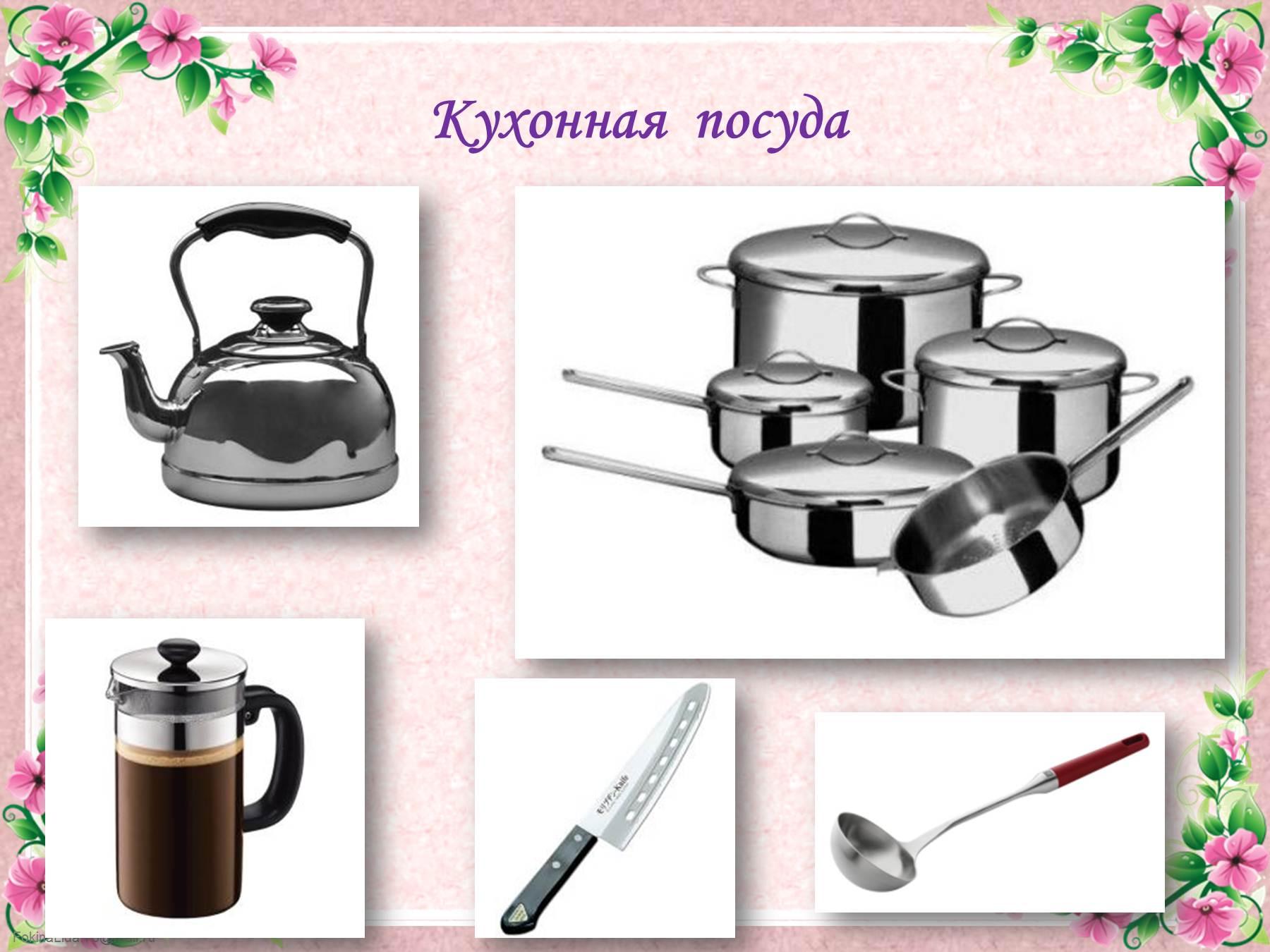 Виды посуды в картинках для детей