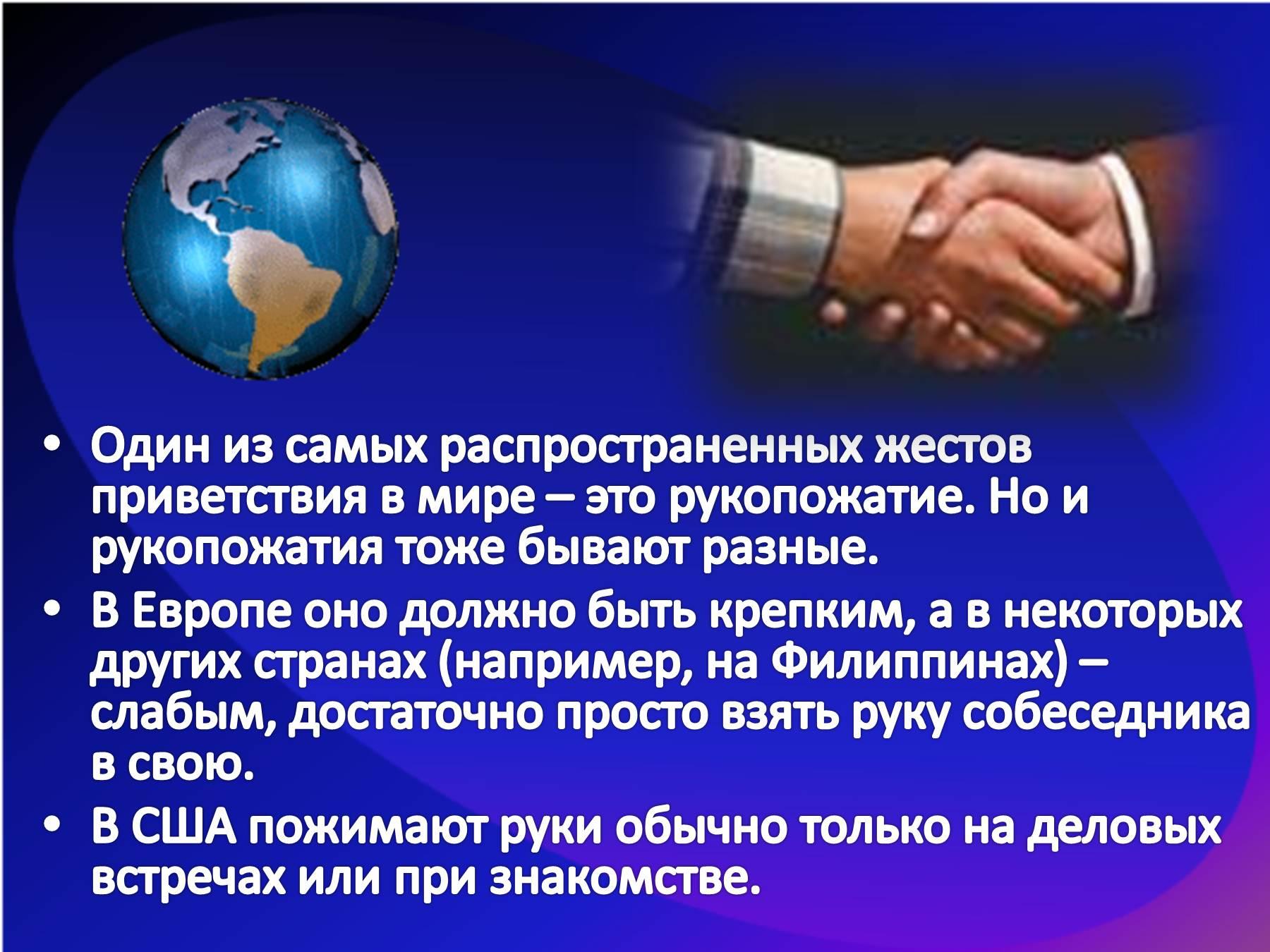 крошечные приветствие в россии жесты аристократическая внешность