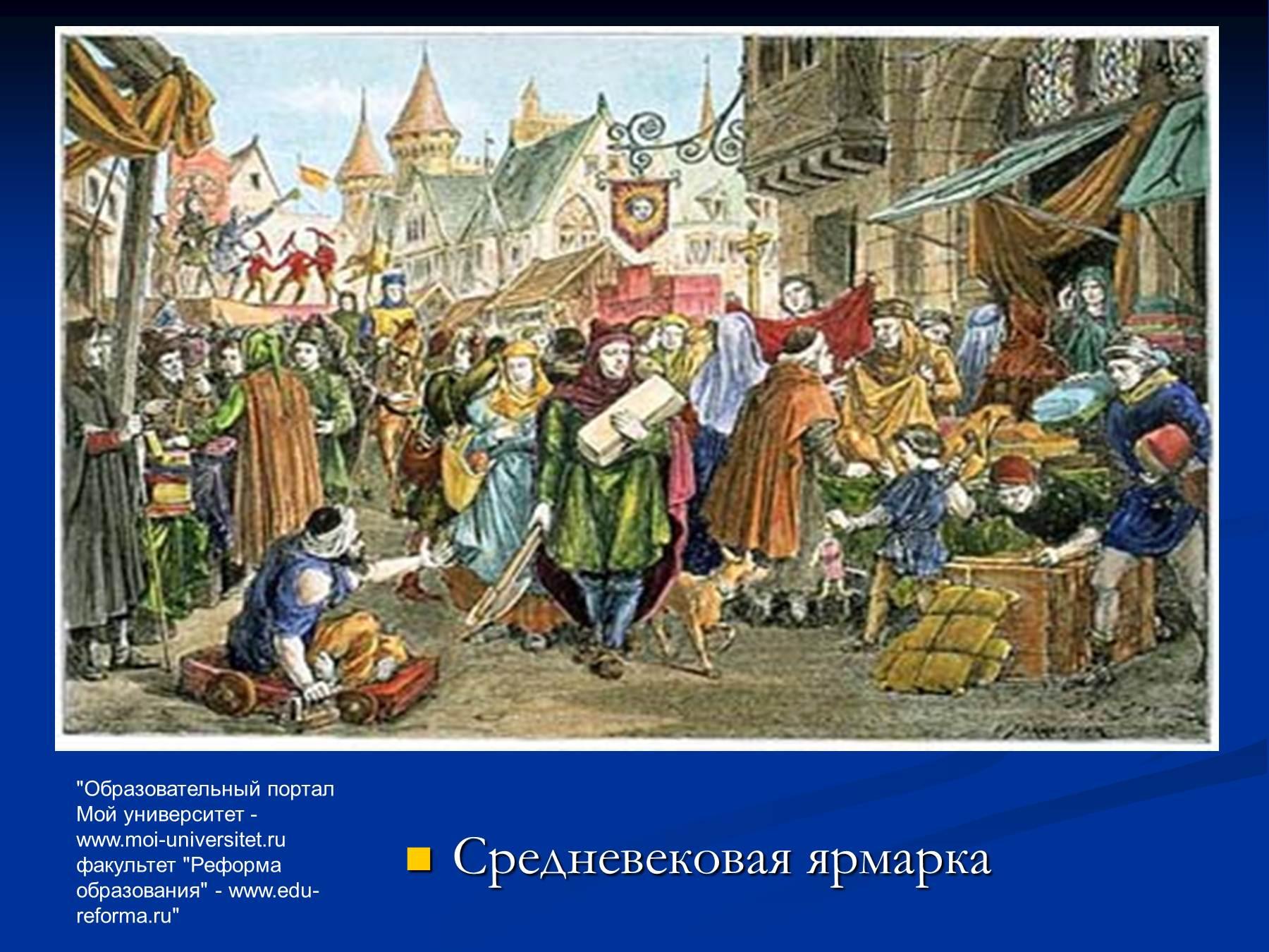 картинки средневековый город и его жители приятный красивый