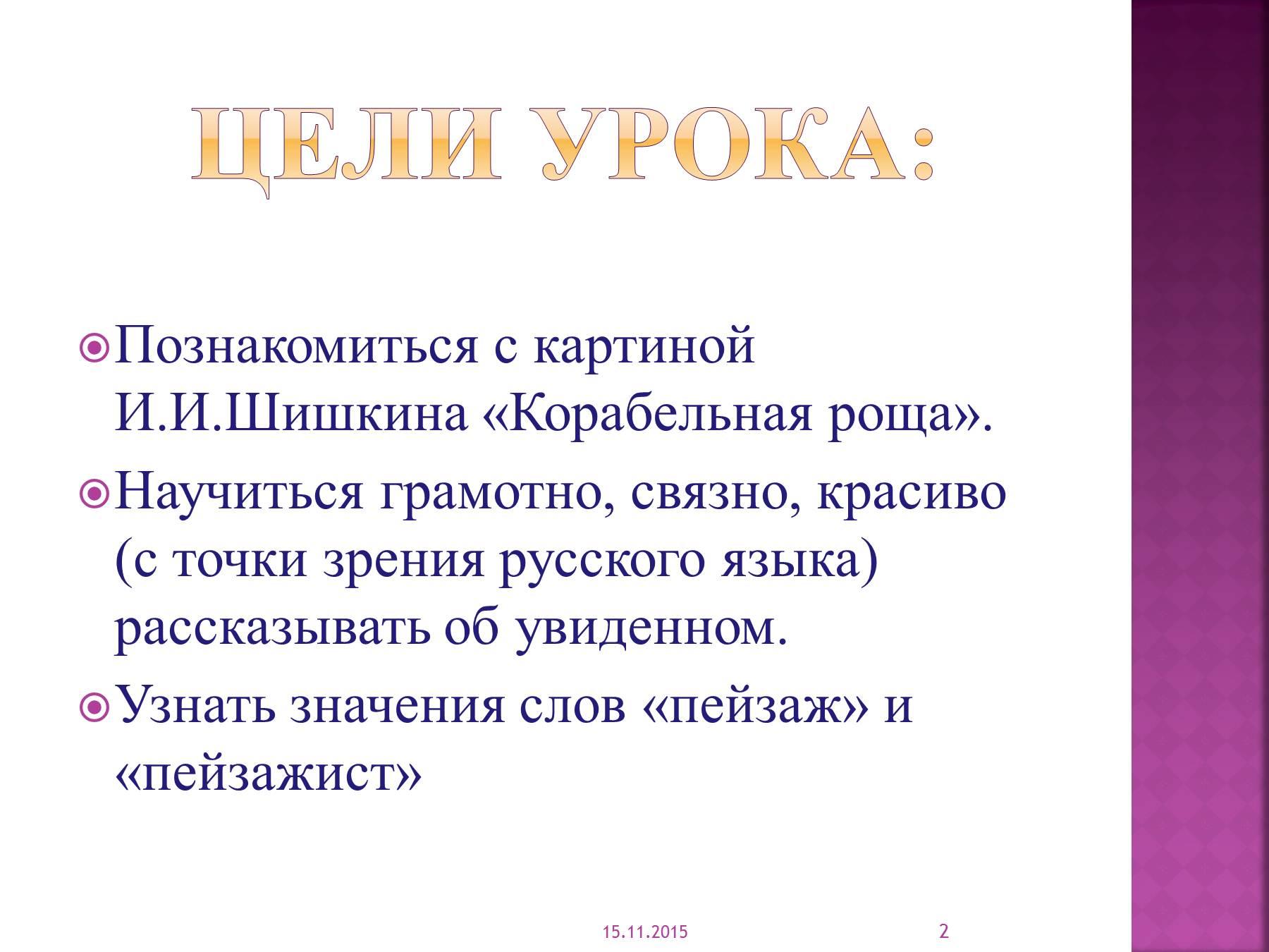 Тему звезда сочинение о русском лесе для 2 класс мередов