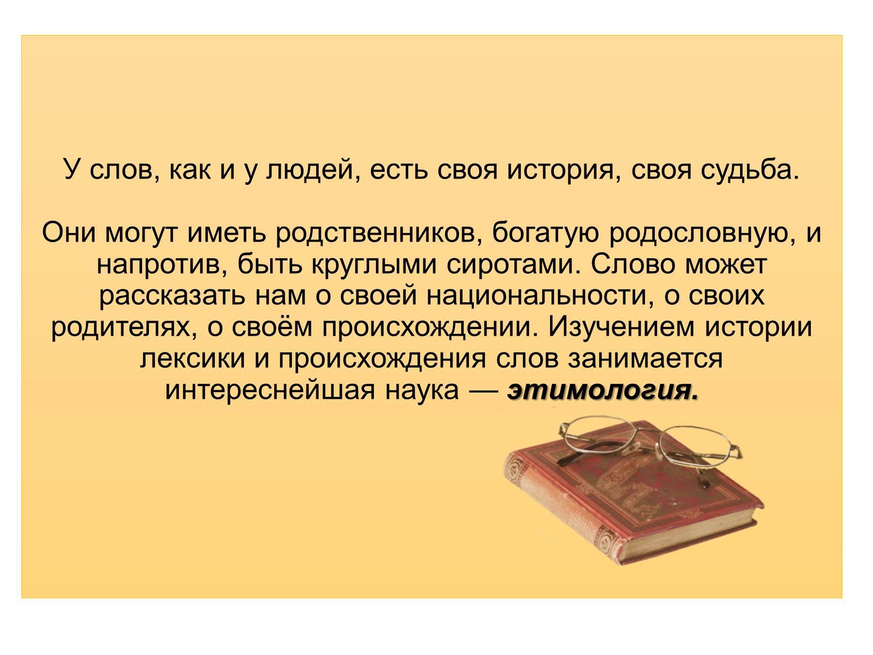 sinonimi-slova-huy