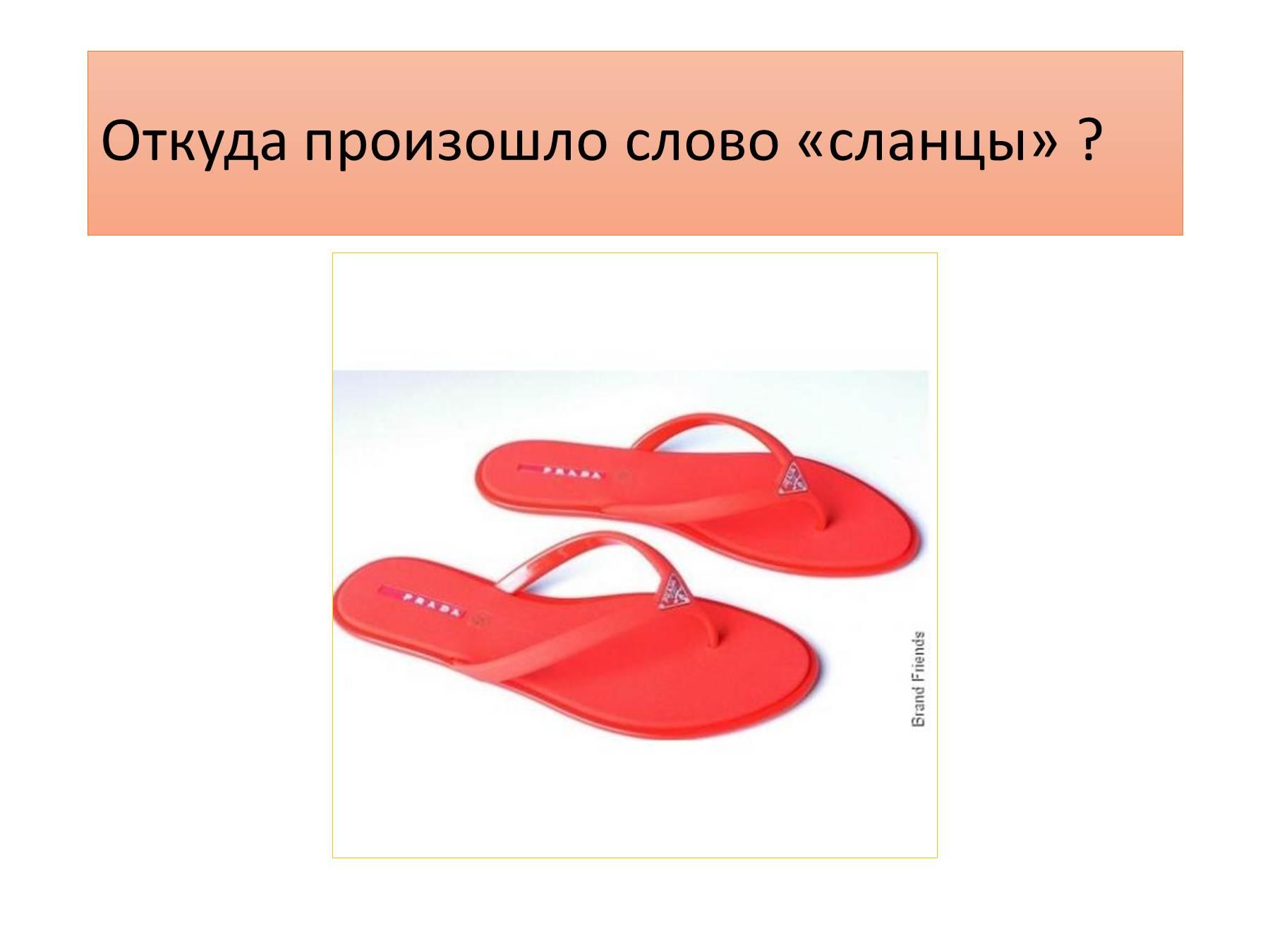 этимология по русскому презентация