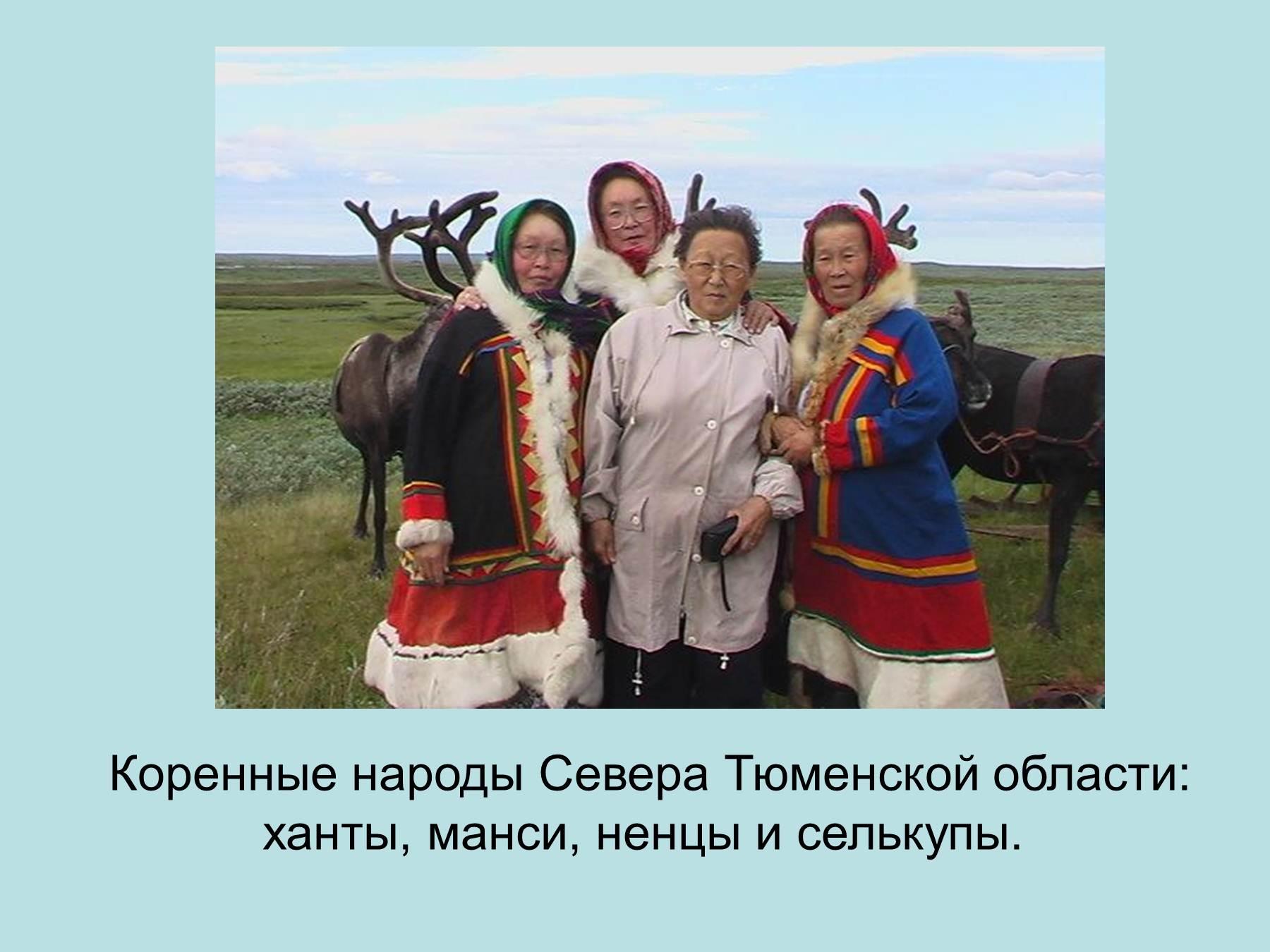 """Презентация """"тюменская область история, география, экономика."""
