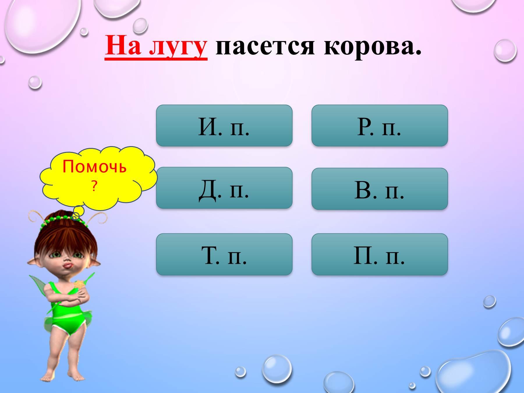 Скачать бесплатноинтерактивный тренажер по русскому языку 3 класс