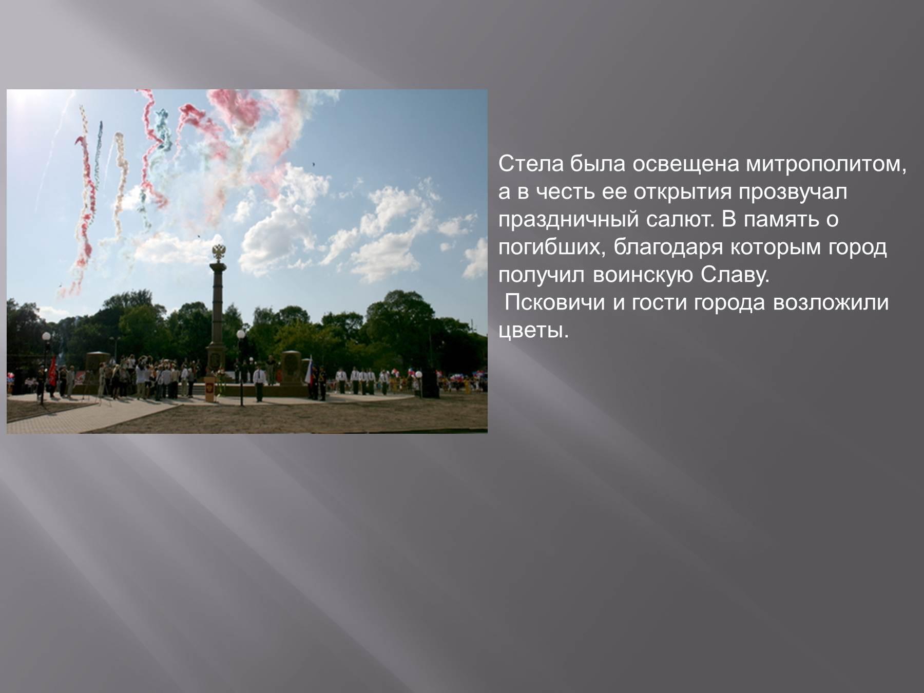 Город воинской славы. поздравления