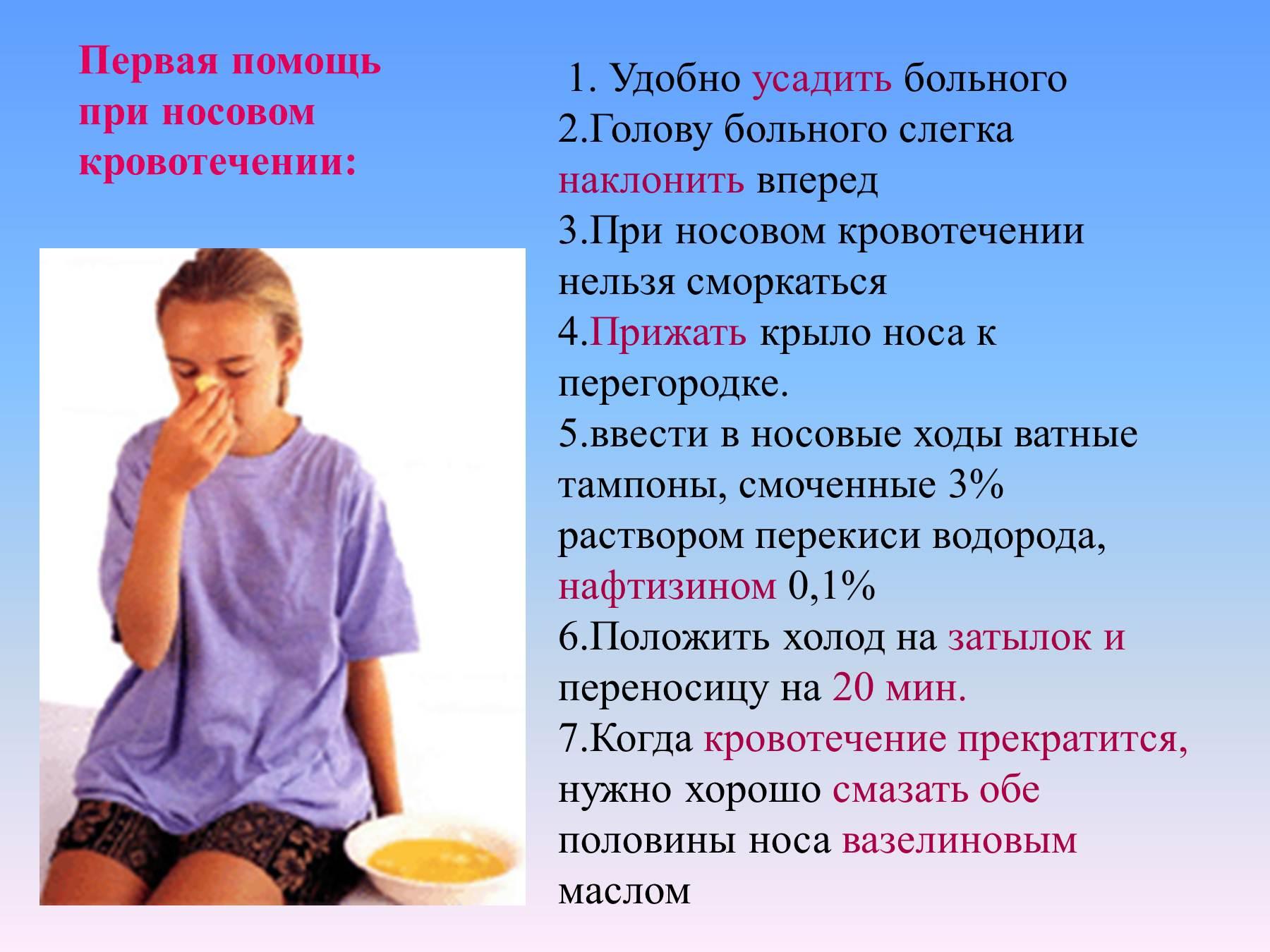 Как сделать чтоб кровь из носа