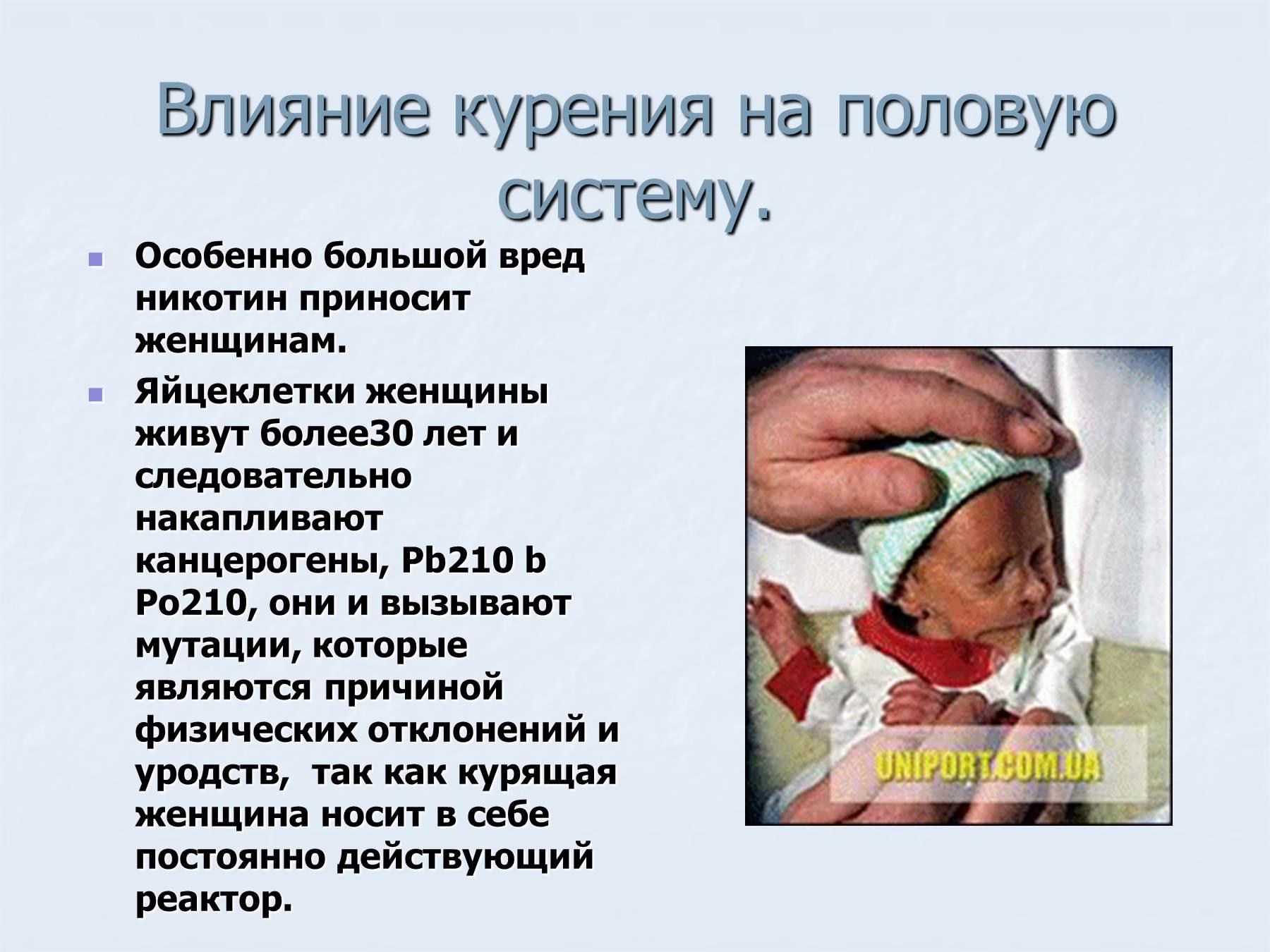 Как влияют сигареты при беременности
