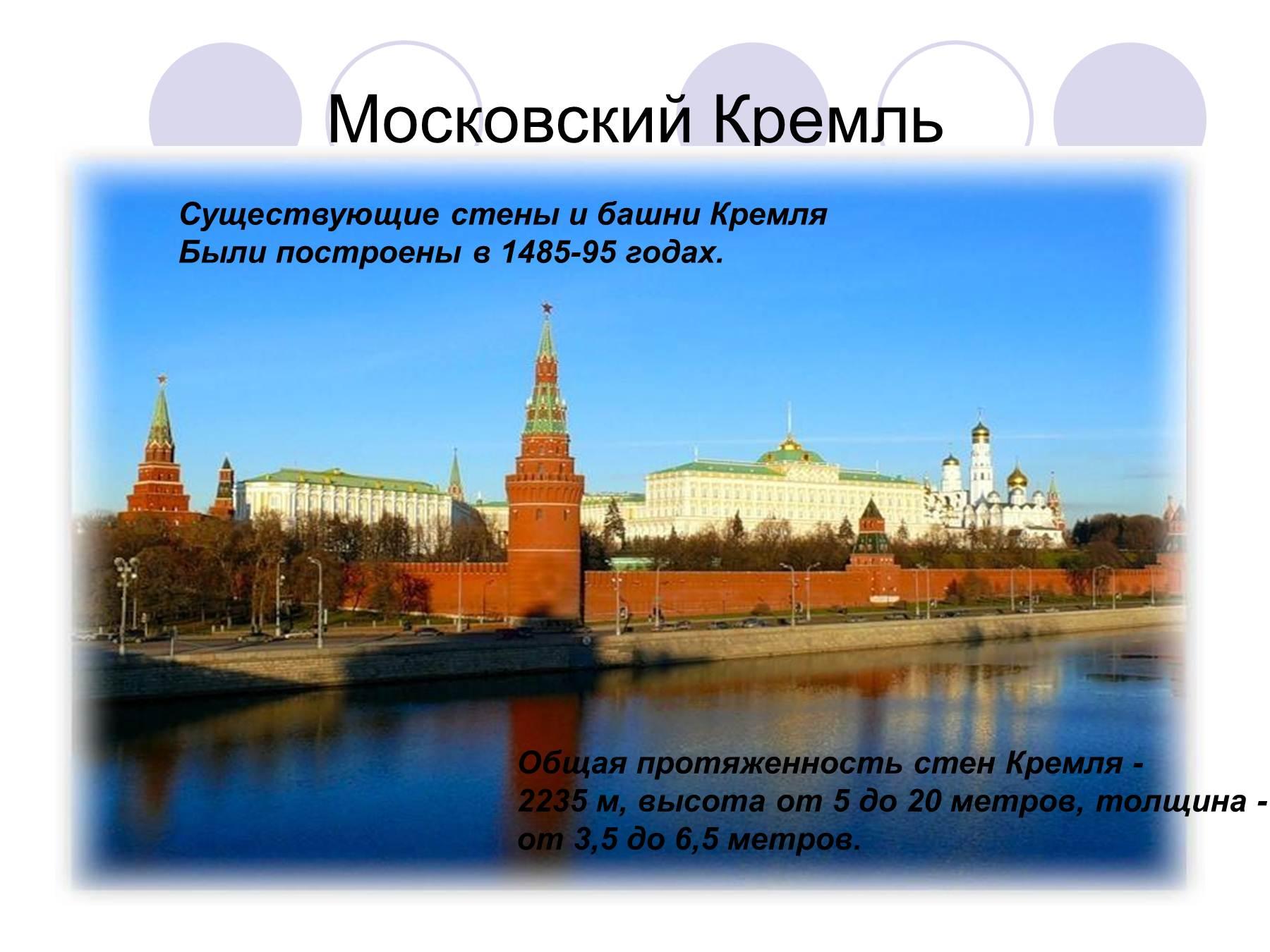 Сообщение о достопримечательностях москвы для 4 класса