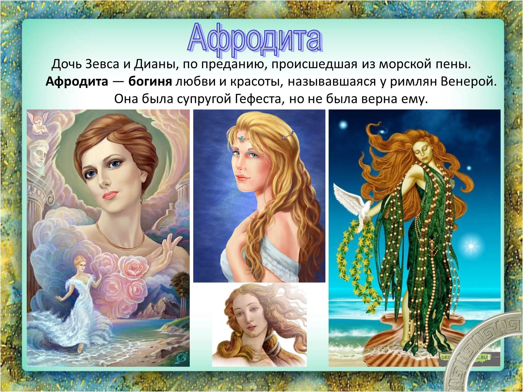Расказы о мифах, Мифы древней греции 13 фотография