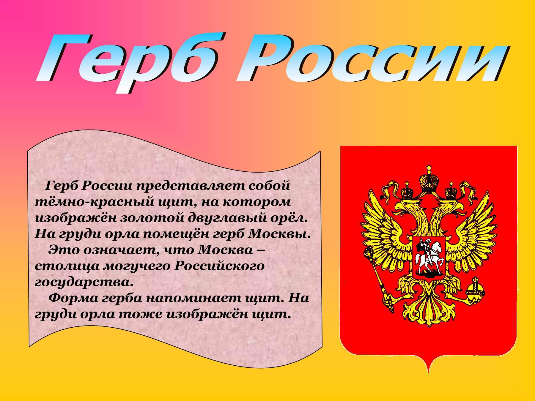 Символы россии флаг герб гимн с картинками