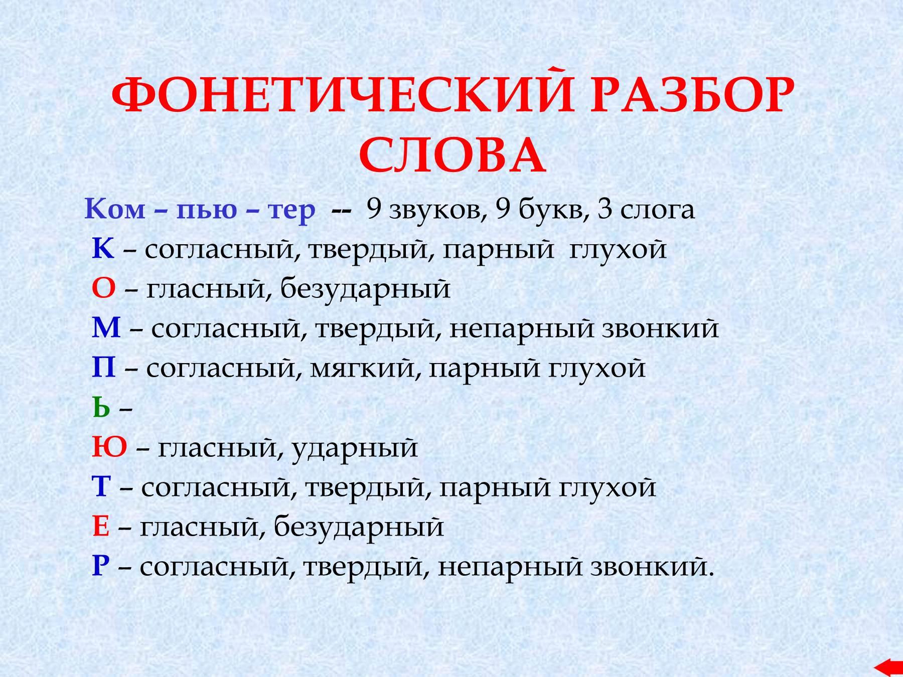 Сошьём фонетический (звуко-буквенный) разбор слова 41