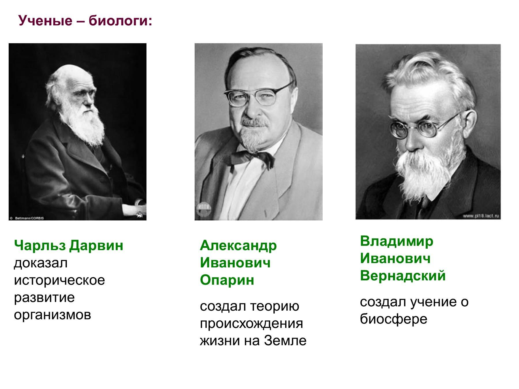 Ученые связанные с биологией