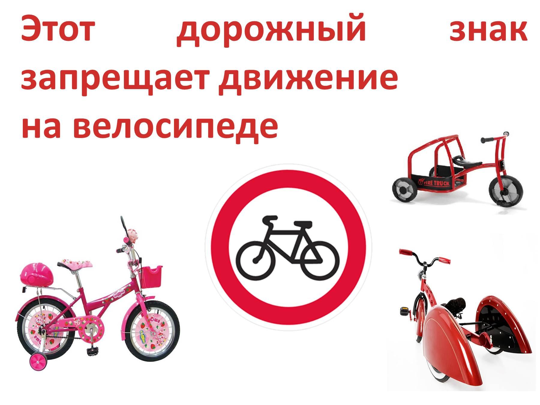 Правила дорожного движения для велосипедиста 20 фотография