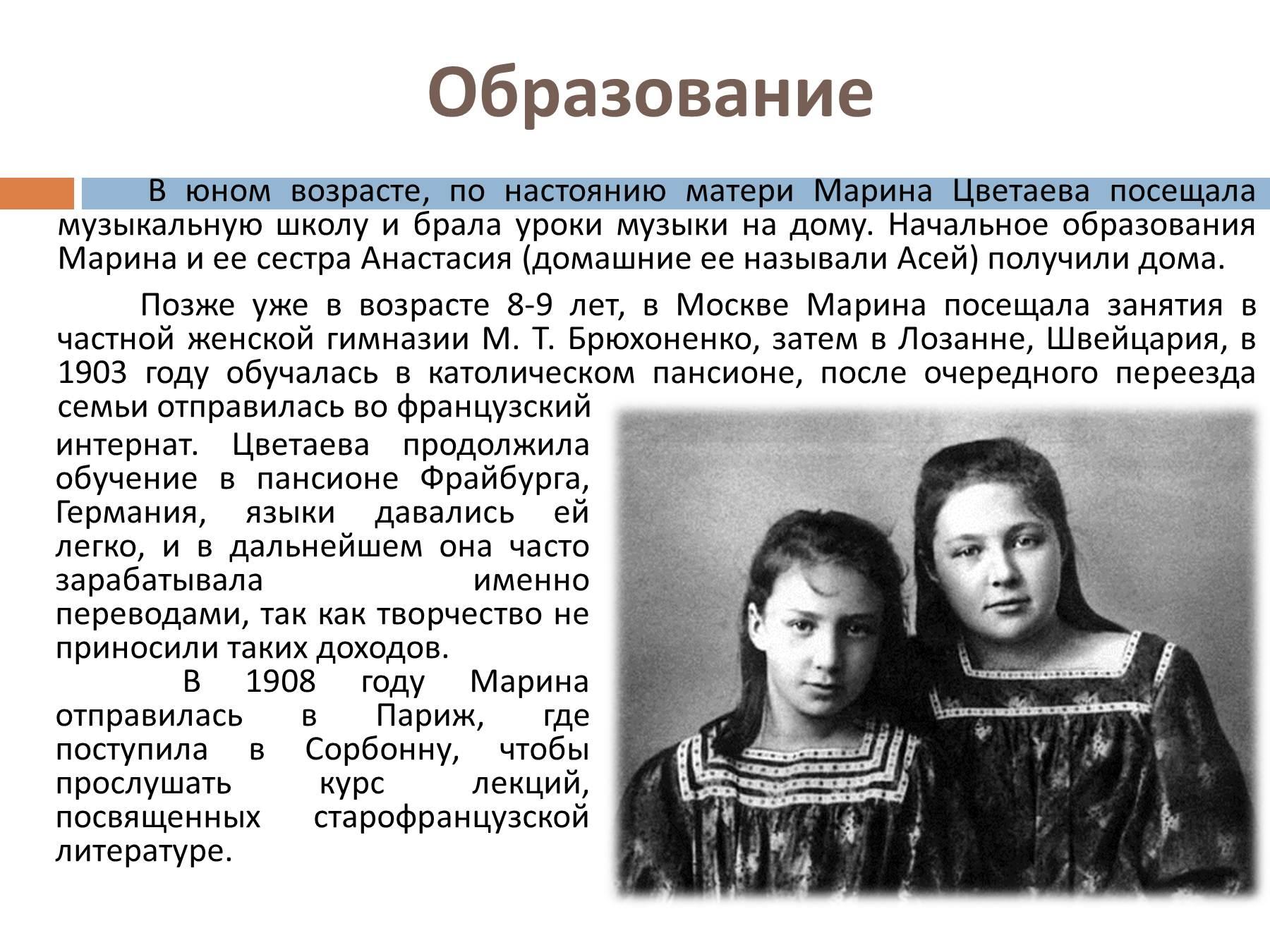 Биография Марины Ивановны Цветаевой. Интересные факты