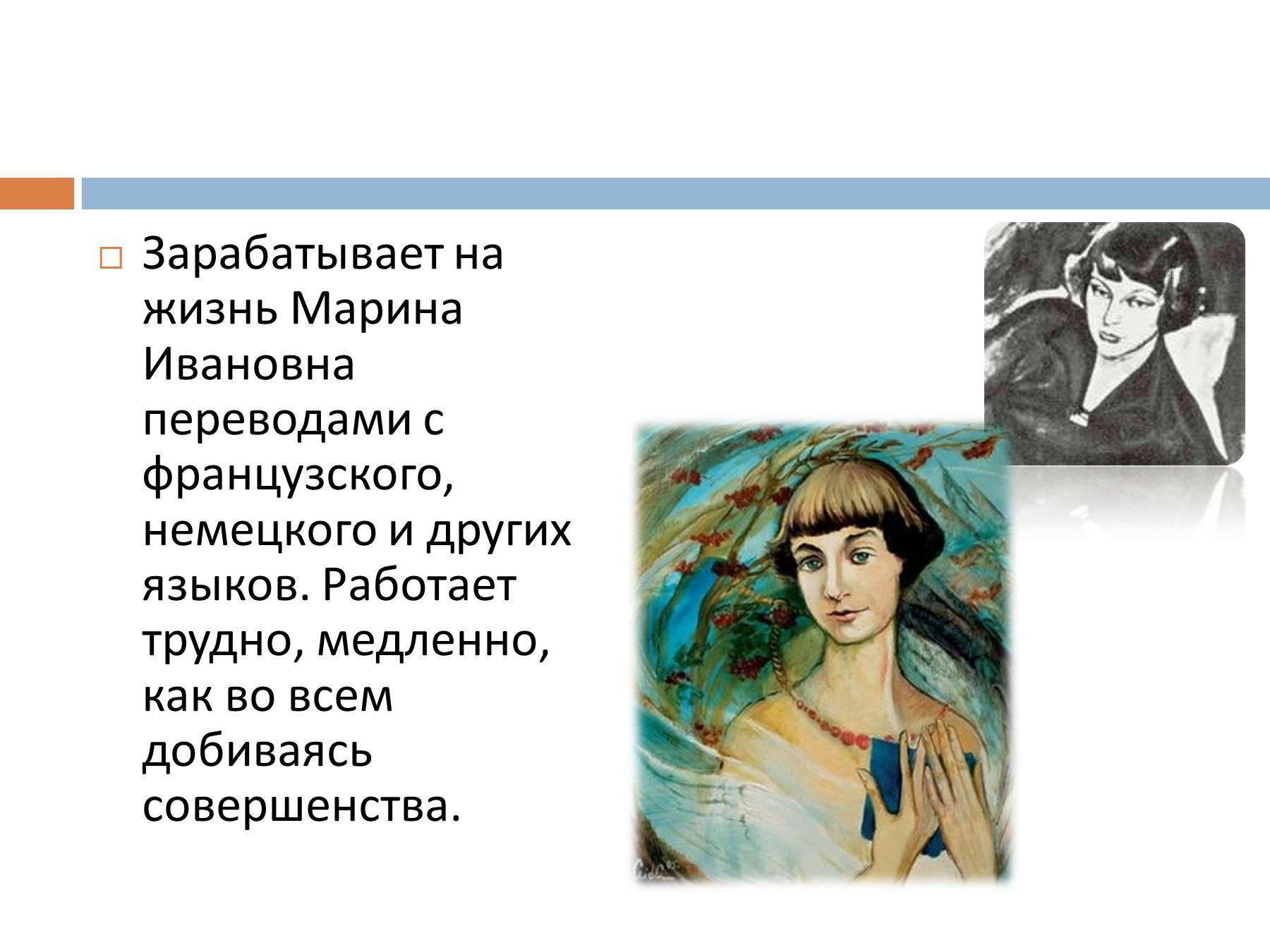 Марина Цветаева Блузка