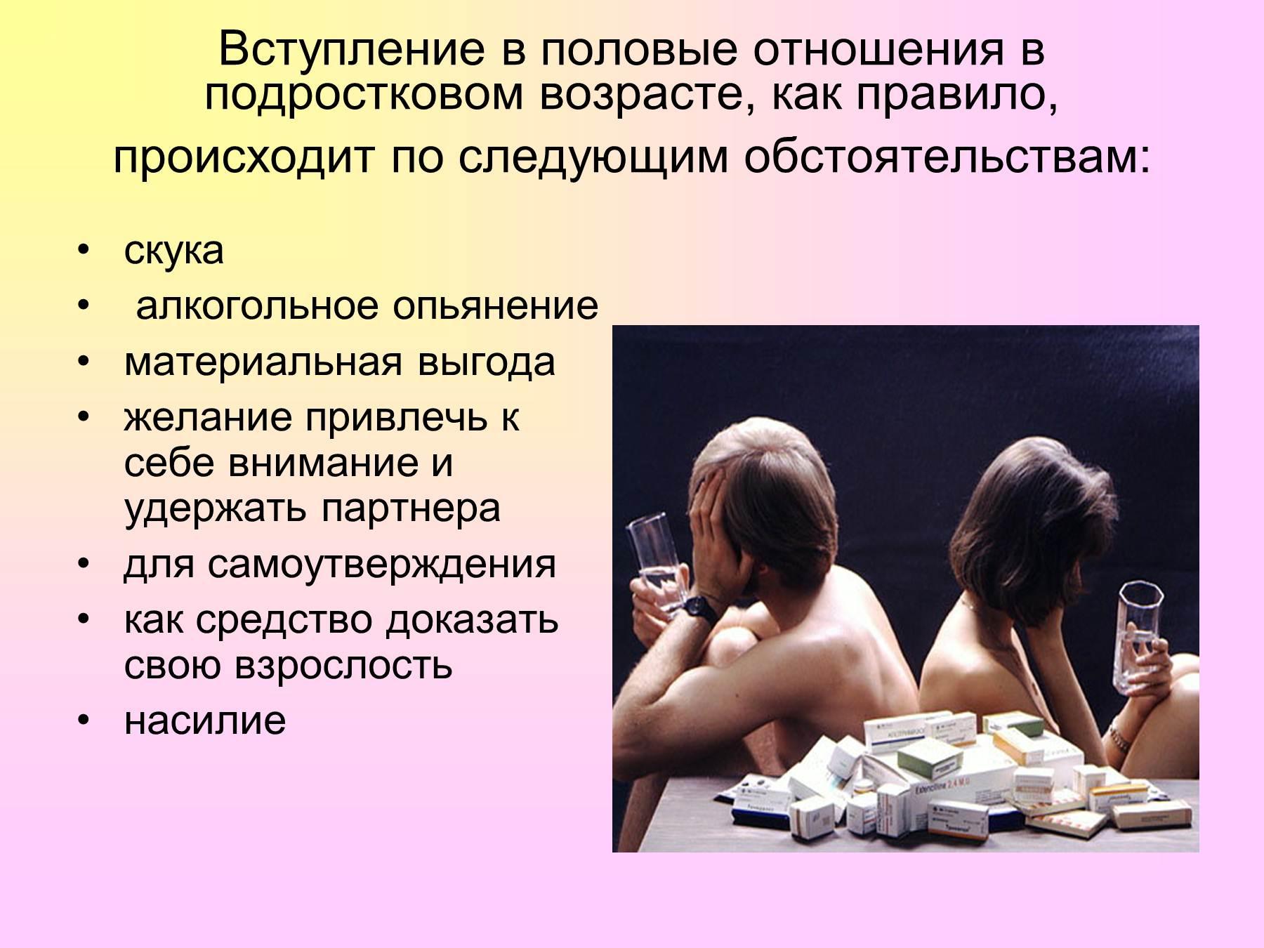 referat-seksualnoe-otnosheniya-i-zdorovya