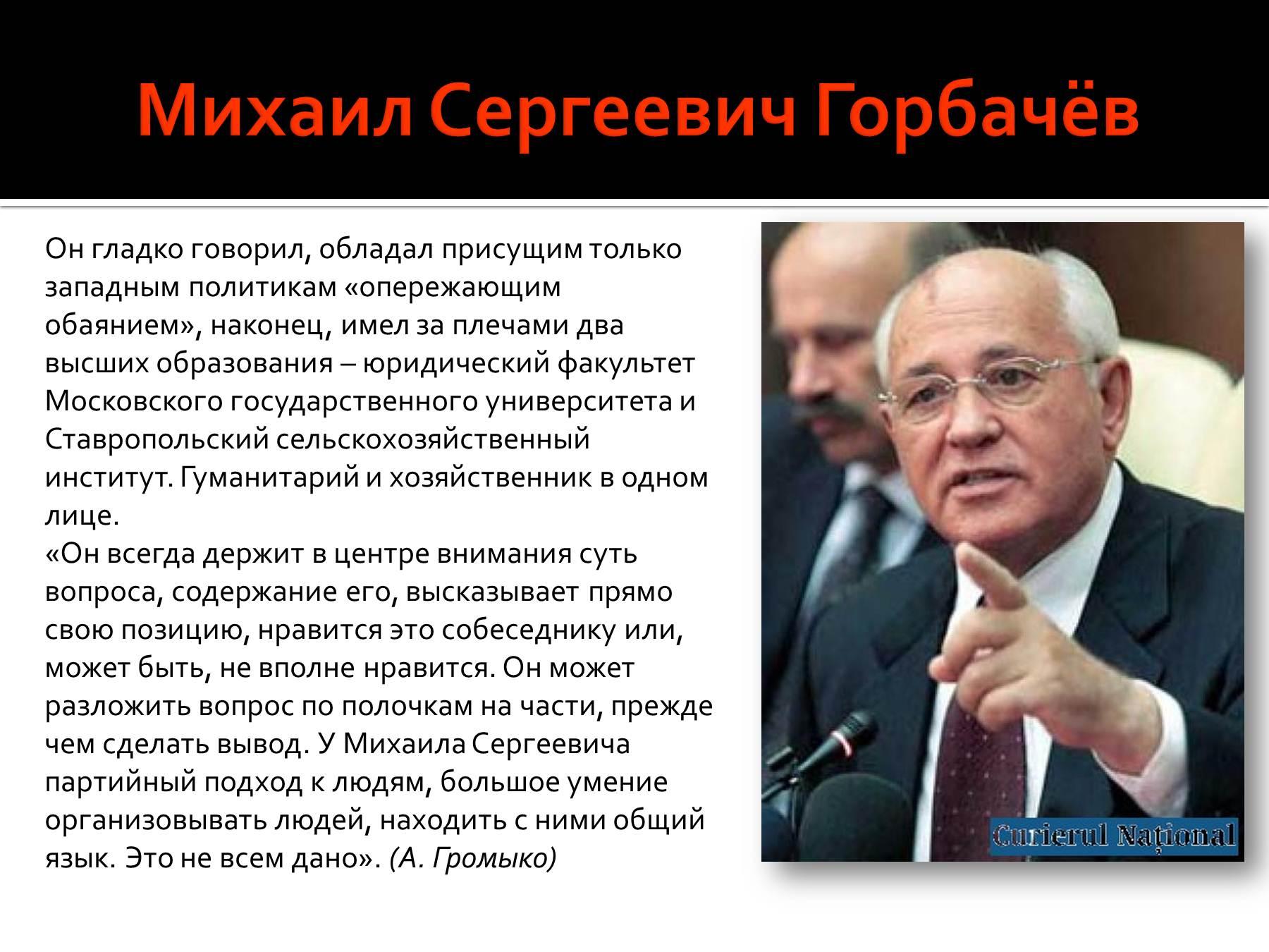 Горбачёв 92