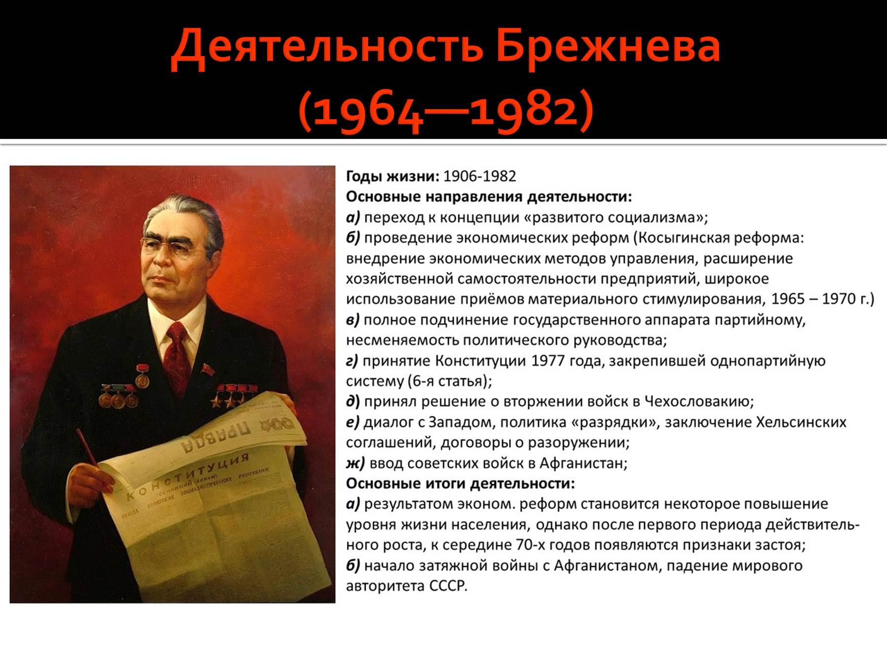 учреждение появилось политический портрет косыгина и брежнева презентация продаже квартир