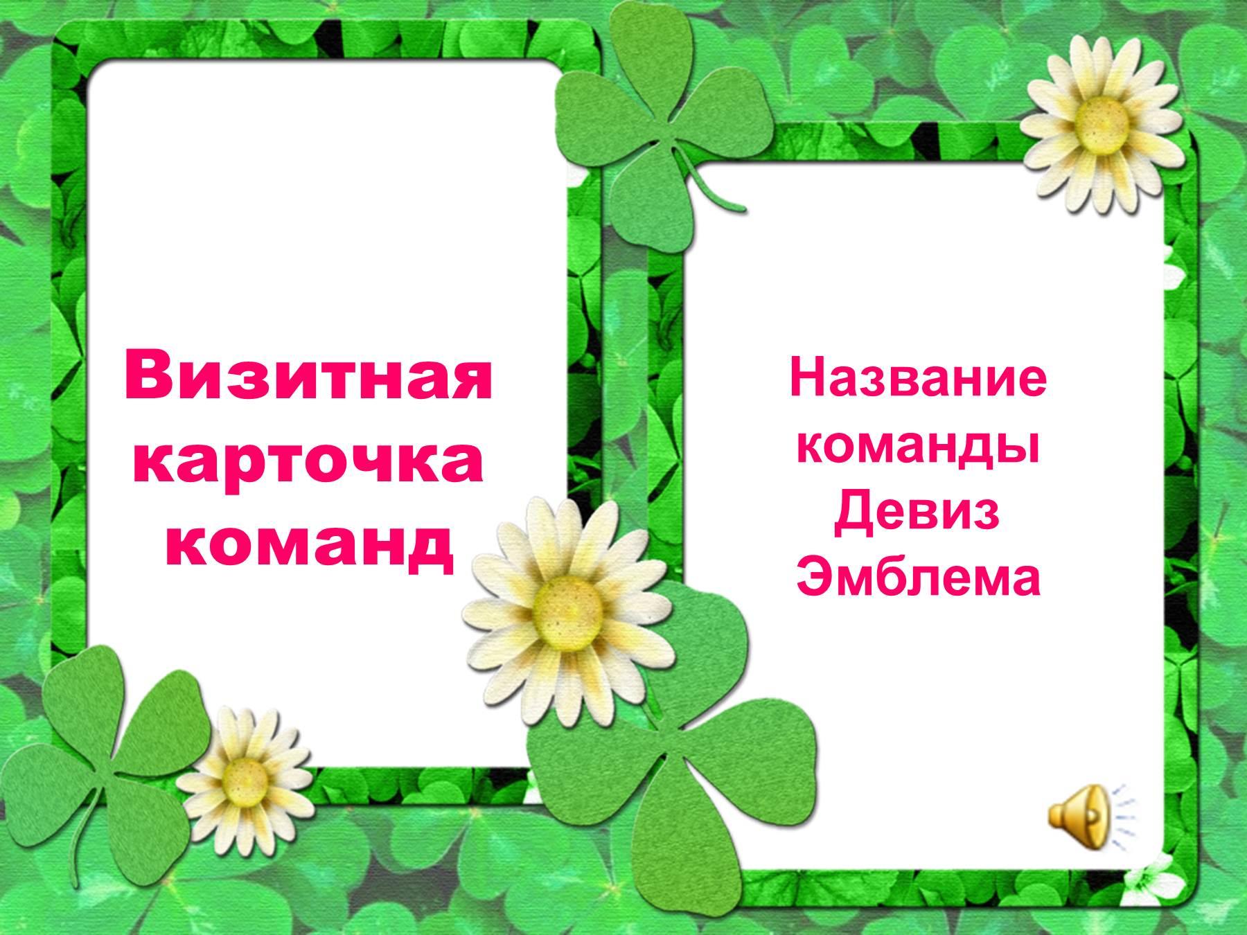 Экологический конкурс приветствие команд