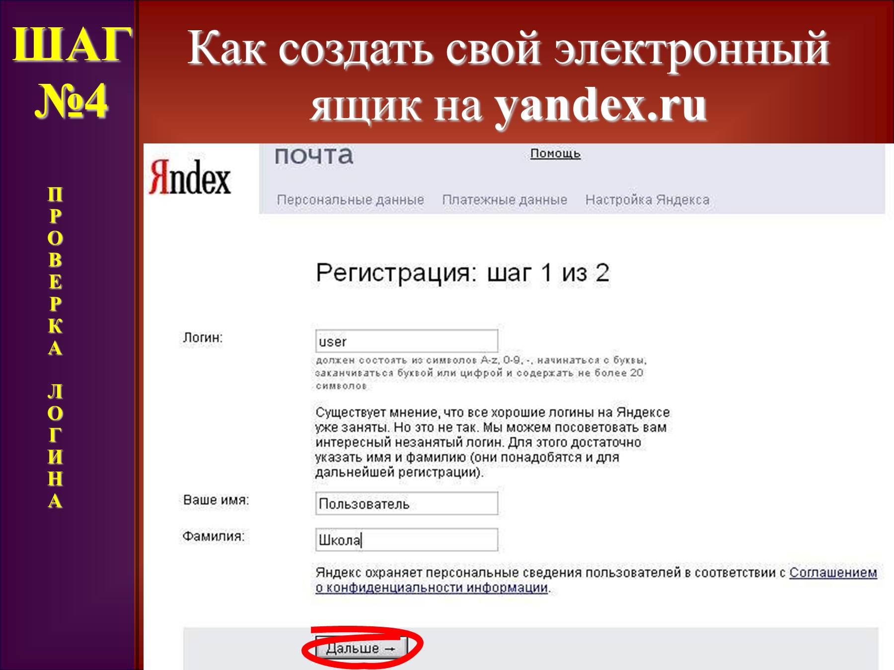 Как сделать электронную почту? Самая подробная инструкция!