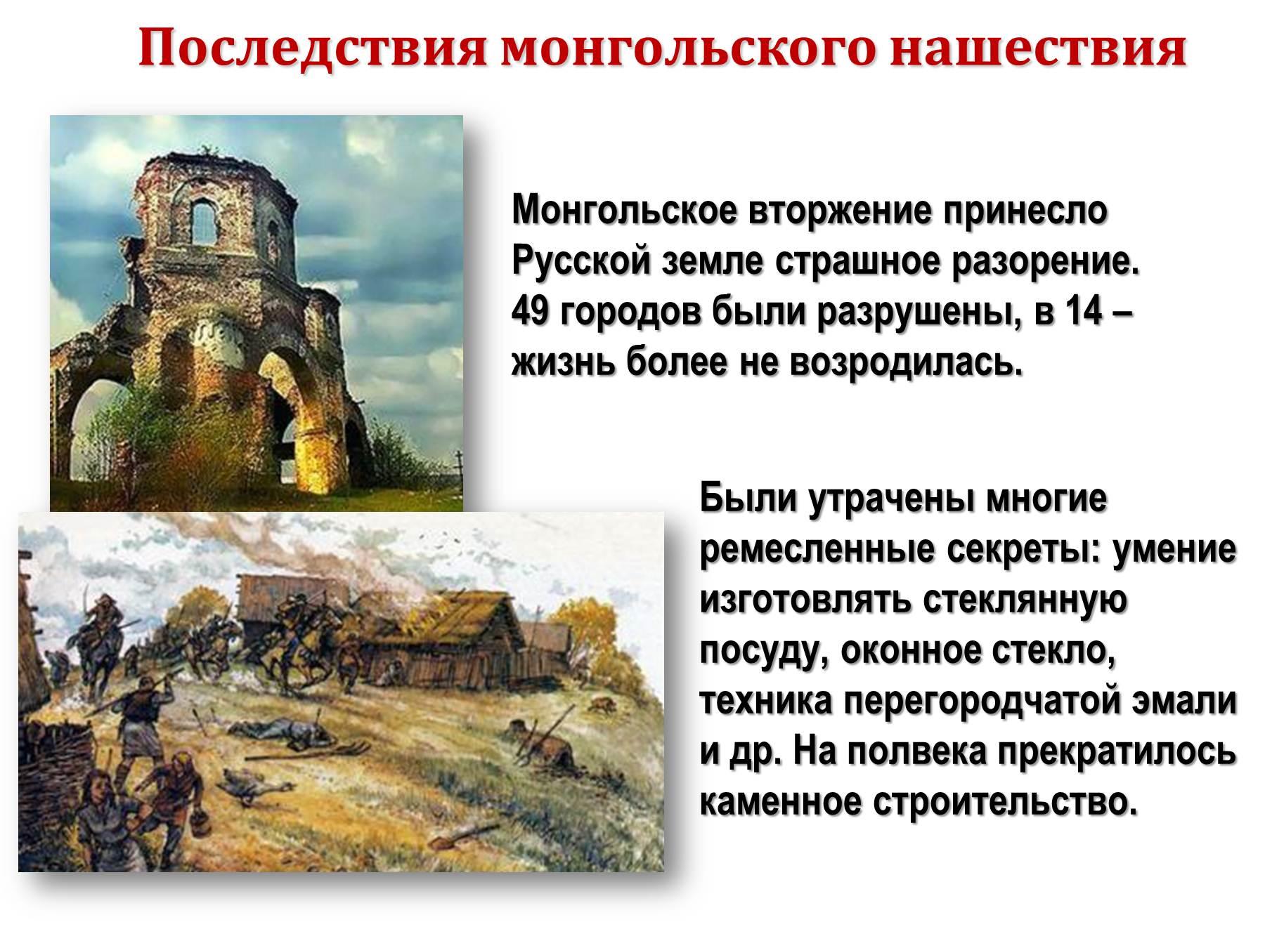 Презентации монгольское нашествие на русь