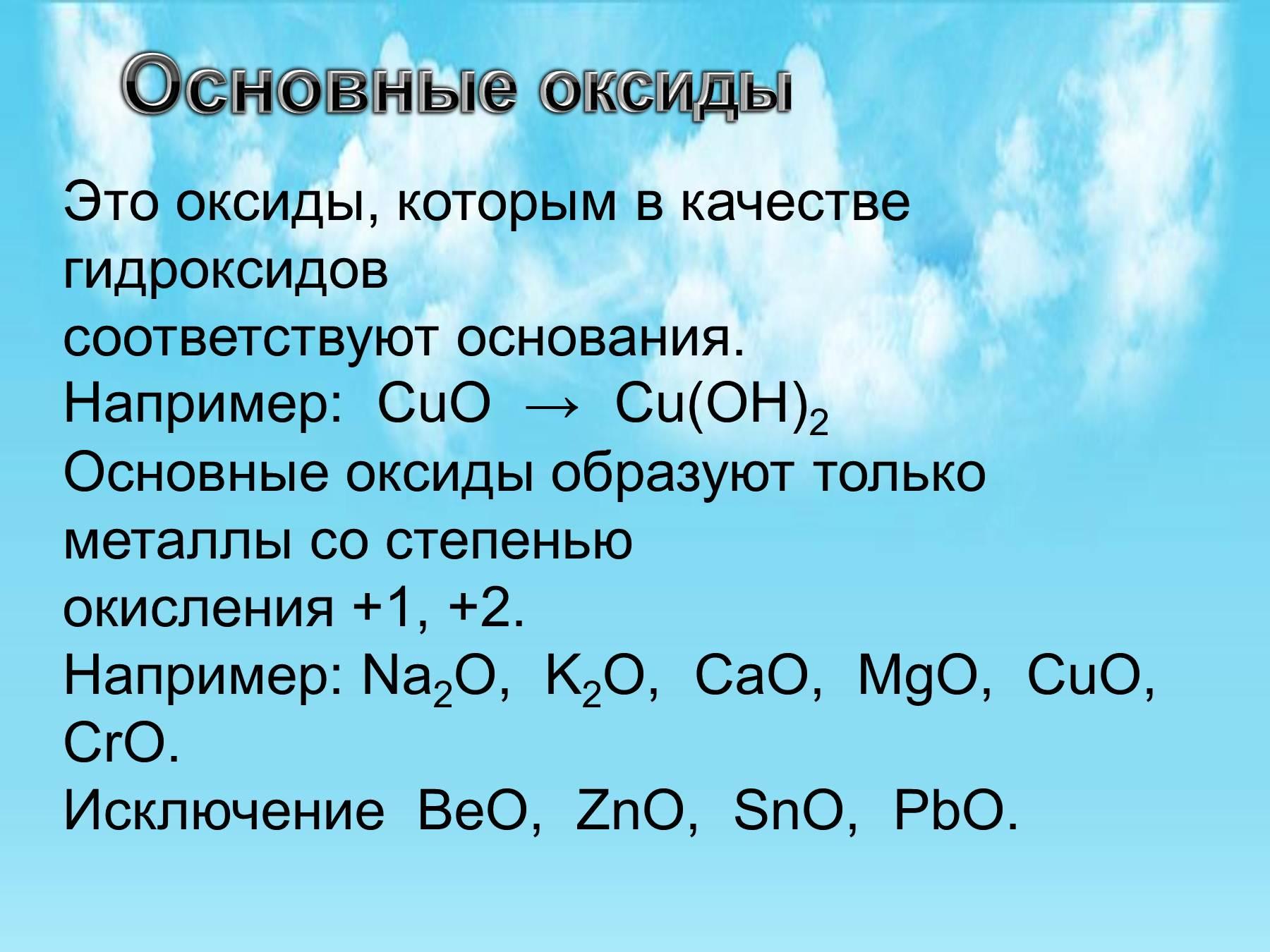 Как гидроксид сделать в оксид 596
