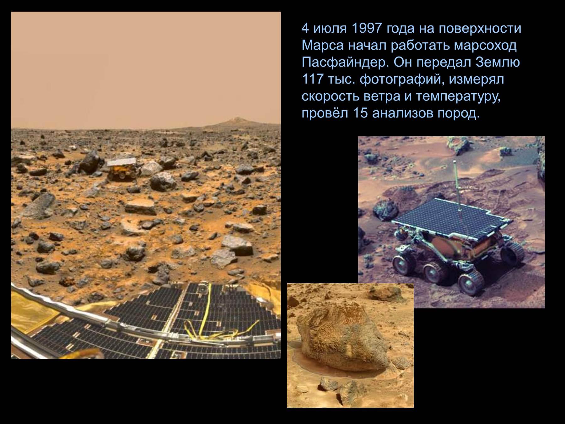 Реферат На Тему Планета Марс 4 Класс