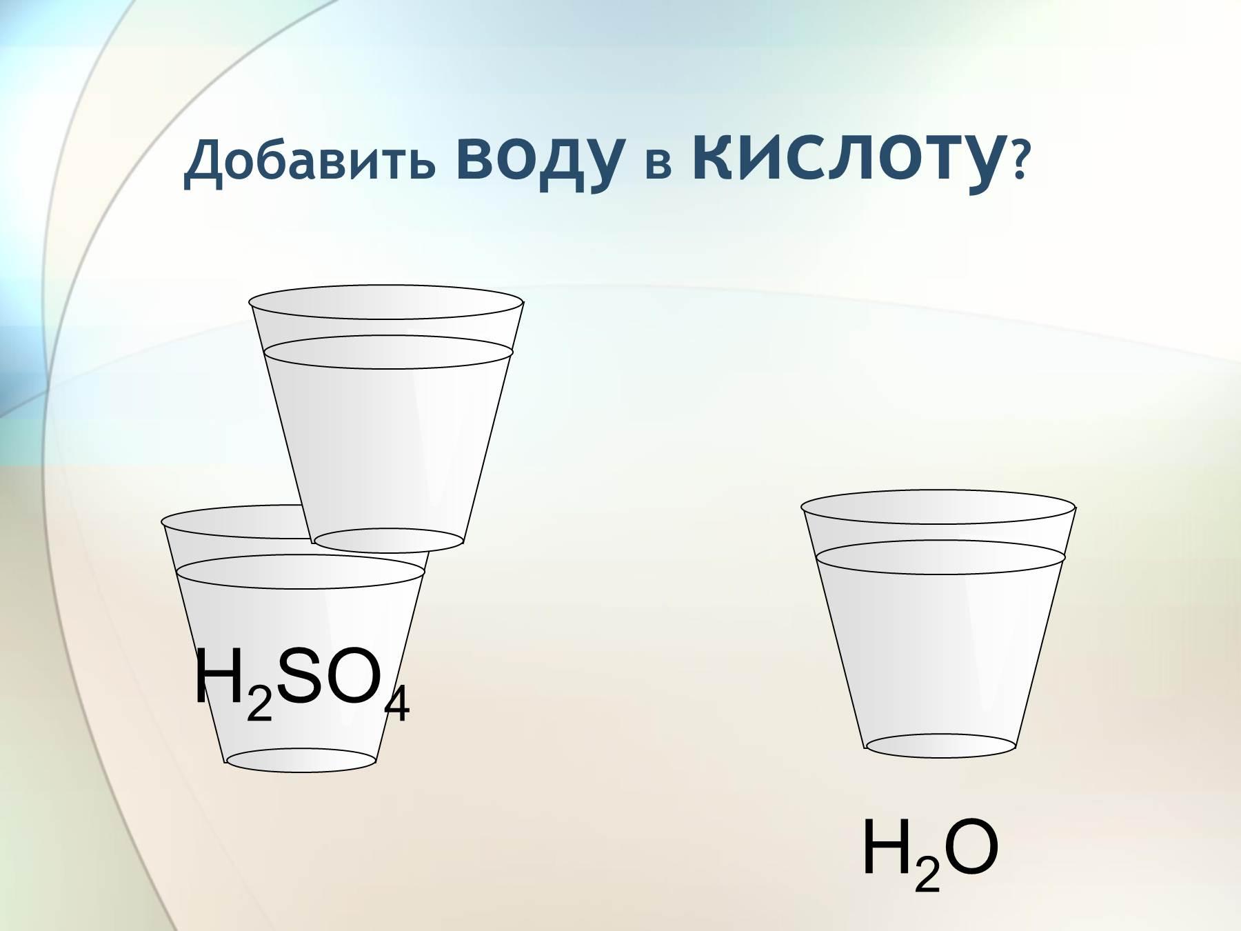 Что будет если в воду добавить серную кислоту