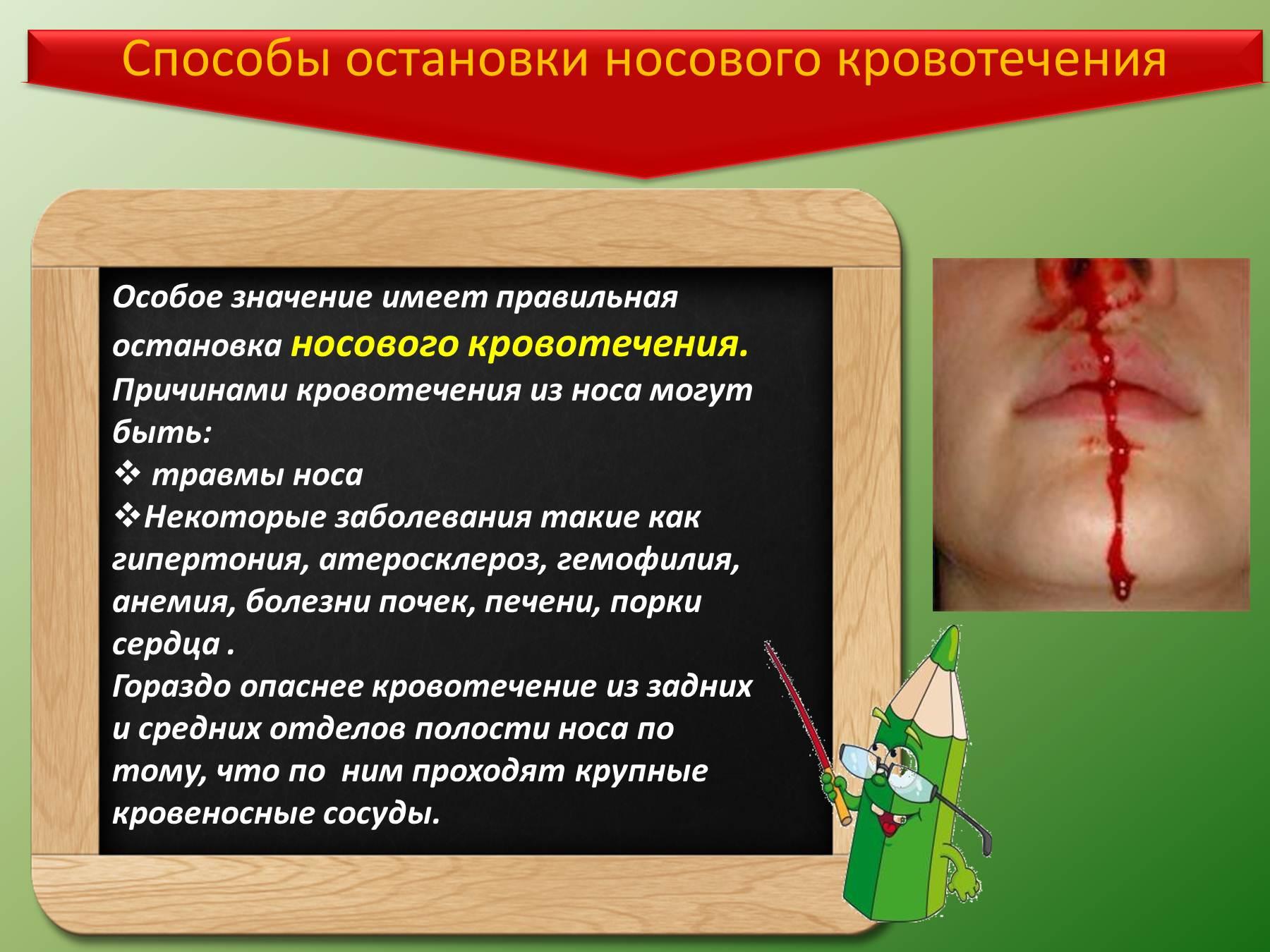 Остановит кровь в домашних условиях